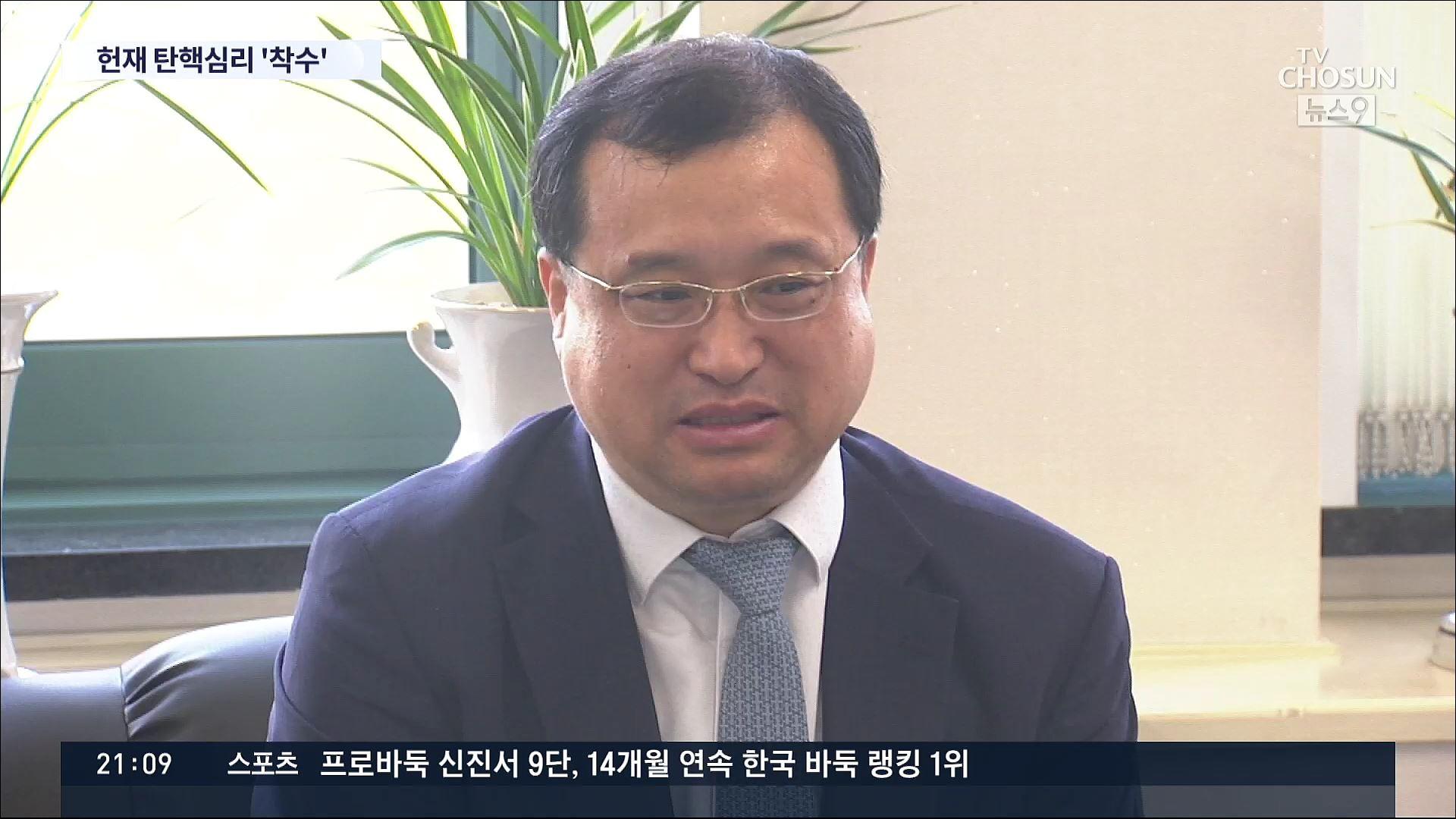 '임성근 탄핵안' 심리 착수…주심은 민변 회장 출신 이석태