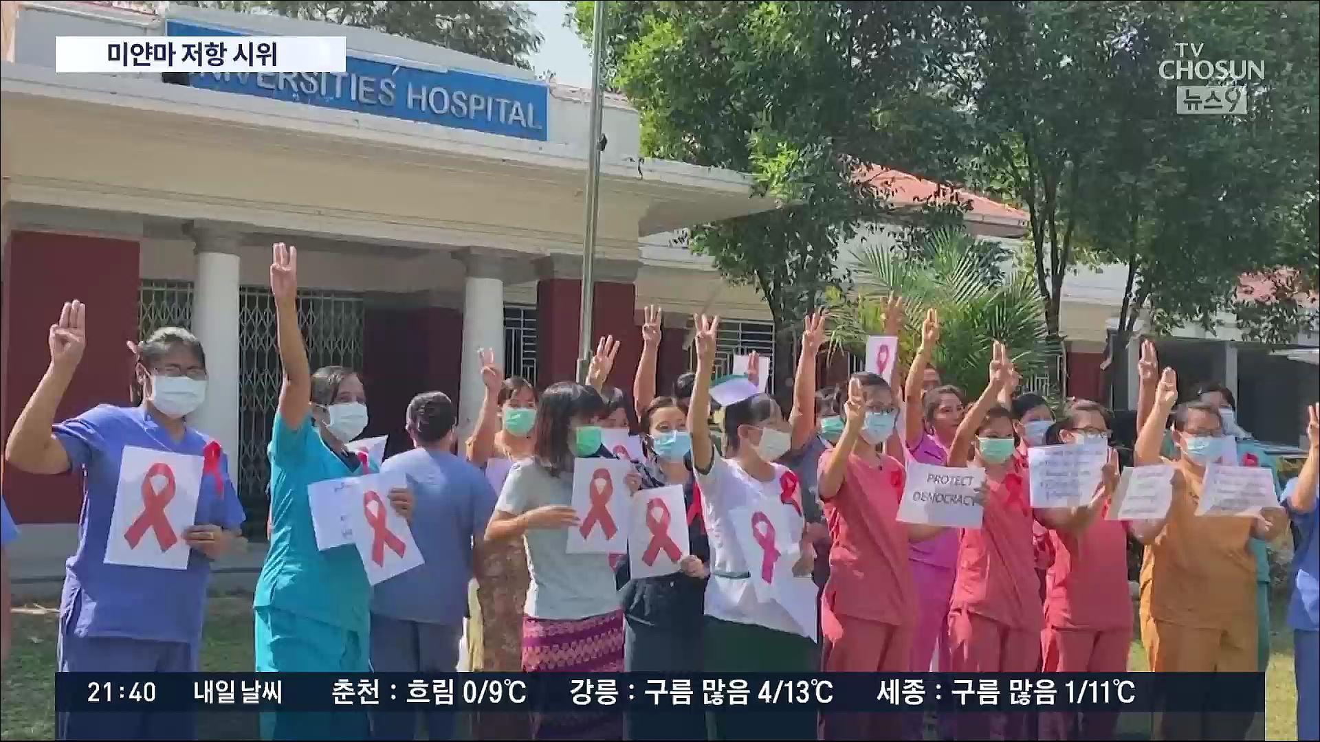 '불빛 모아 민중 가요' 미얀마 反쿠데타 거리시위 확산