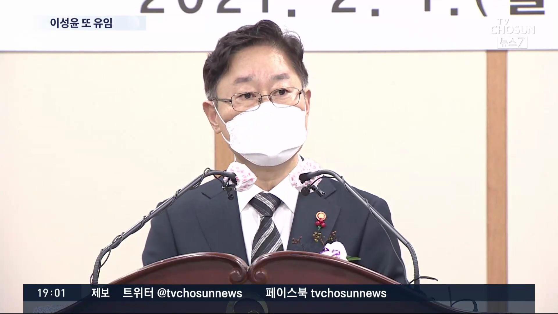 박범계 첫 검찰 인사…이성윤 서울중앙지검장 유임
