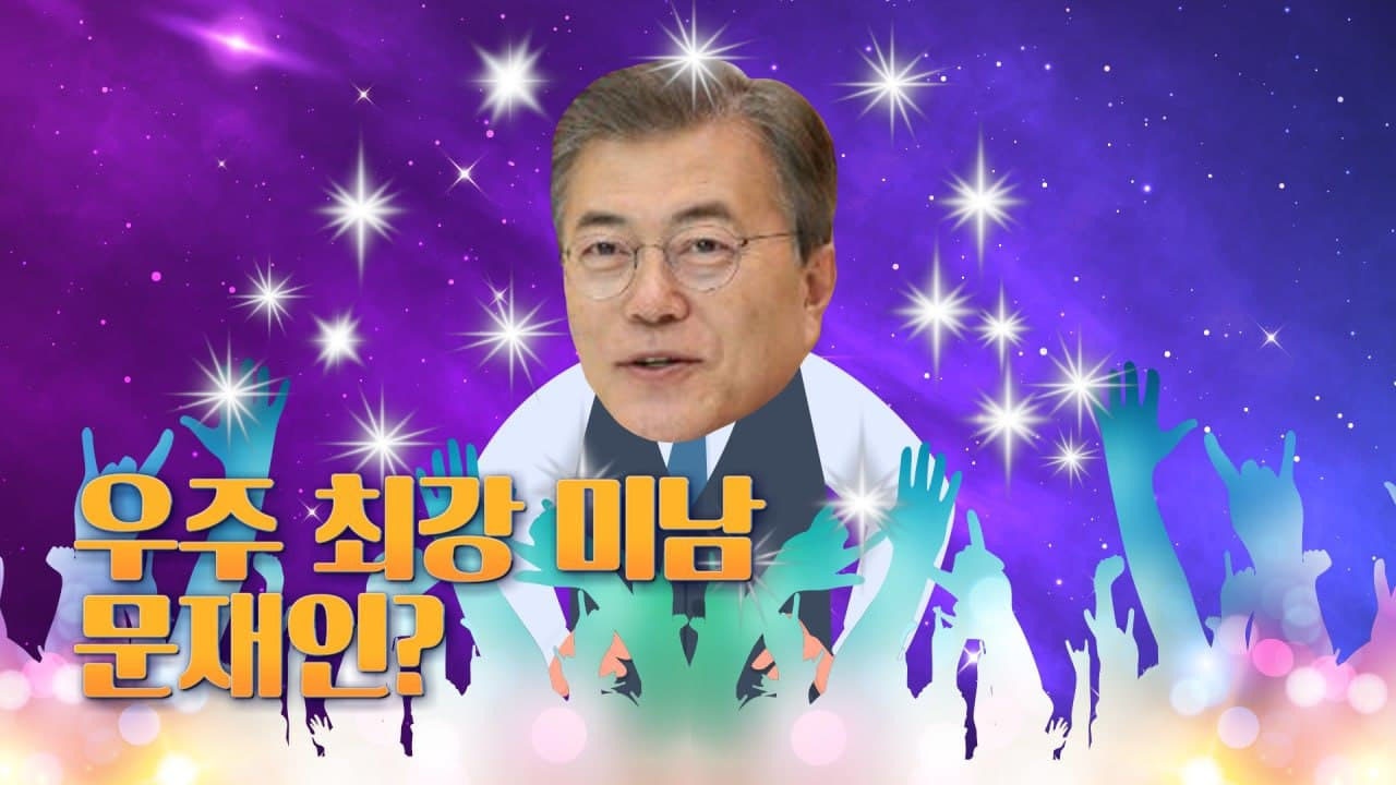 [뉴스야?!] 우주 최강 미남 문재인?