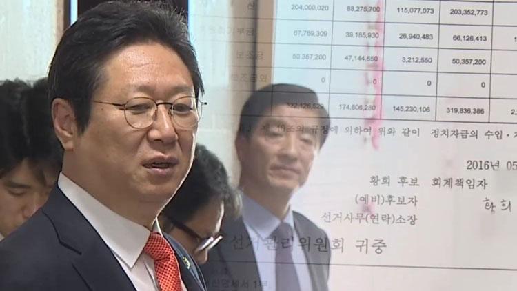 [단독] 황희, 정치자금으로 보좌진에 6개월간 격려금 지급