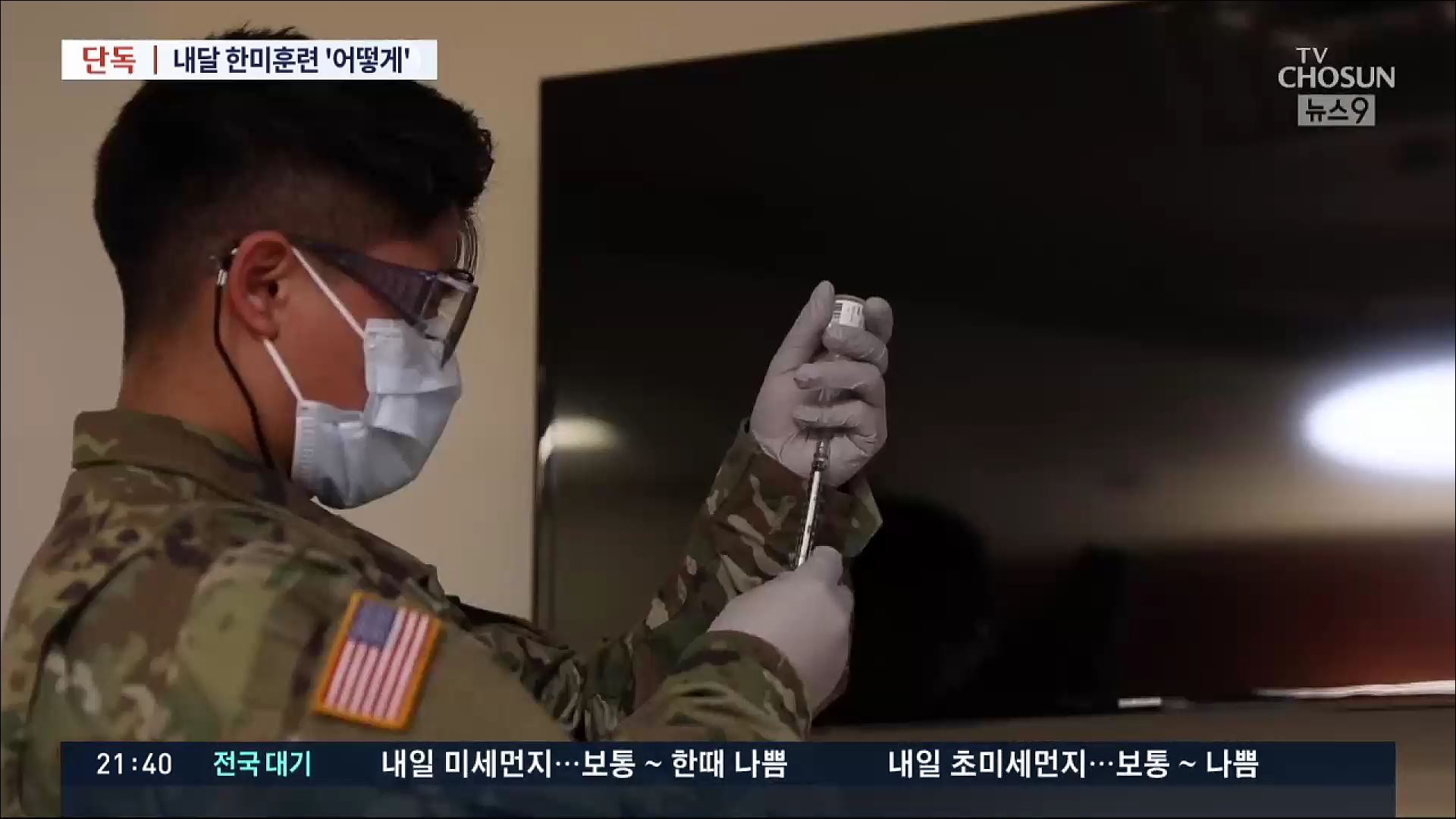 [단독] 3월 한미훈련인데…'벙커 투입' 국군 백신접종은 7월