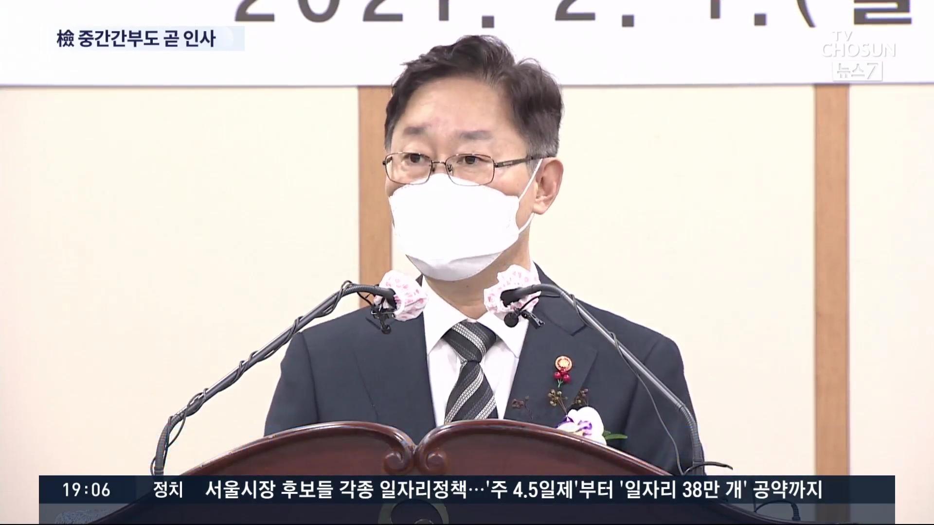 박범계 '檢 중간간부 인사 규모 미정'…'정권 수사팀' 교체 가능성