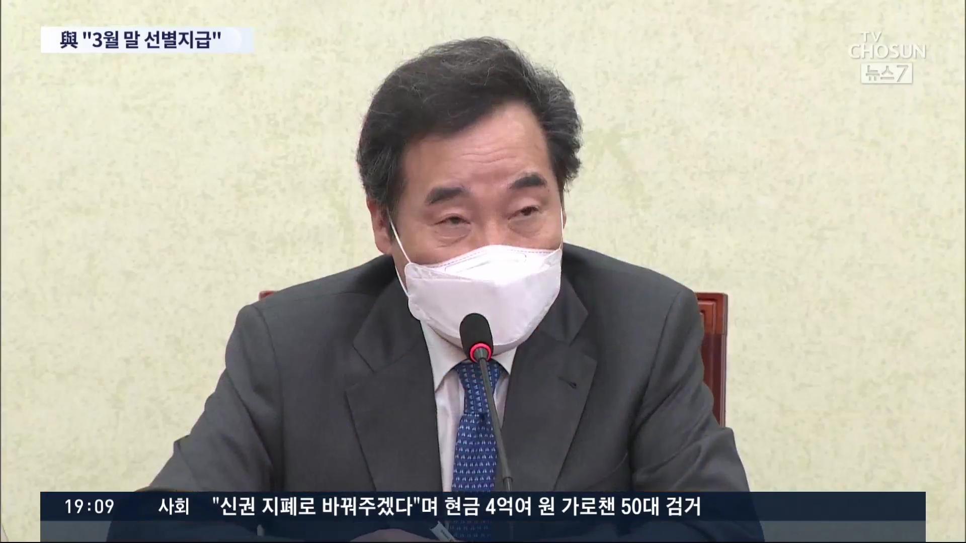 與 '4차지원금, 3월말 선별지급'…이낙연, '전국민 지원' 접어