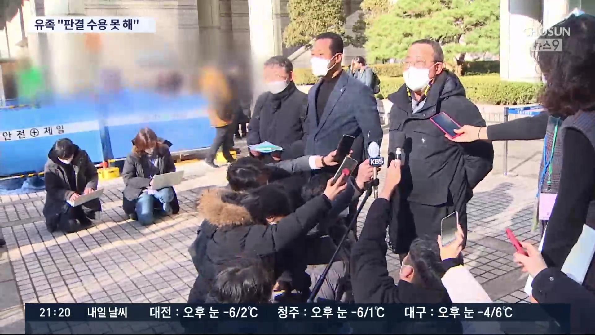 세월호 유가족 '면죄부 준 판결'…법원 '판결 비판 감수'