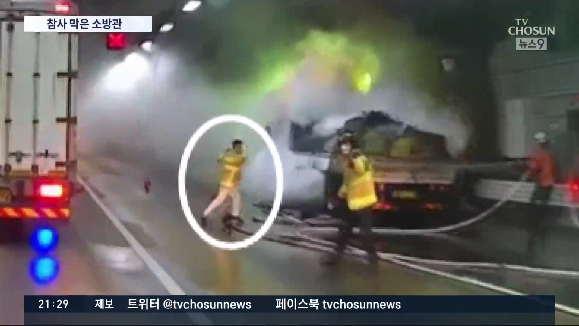 터널서 트럭 화재 '아찔'…출근길 새내기 소방관이 진화