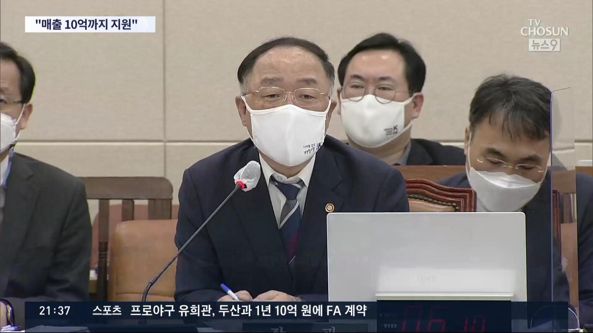 洪 '매출 10억까지 지원금 검토'…野 '선거 후 지급 왜 안되나'