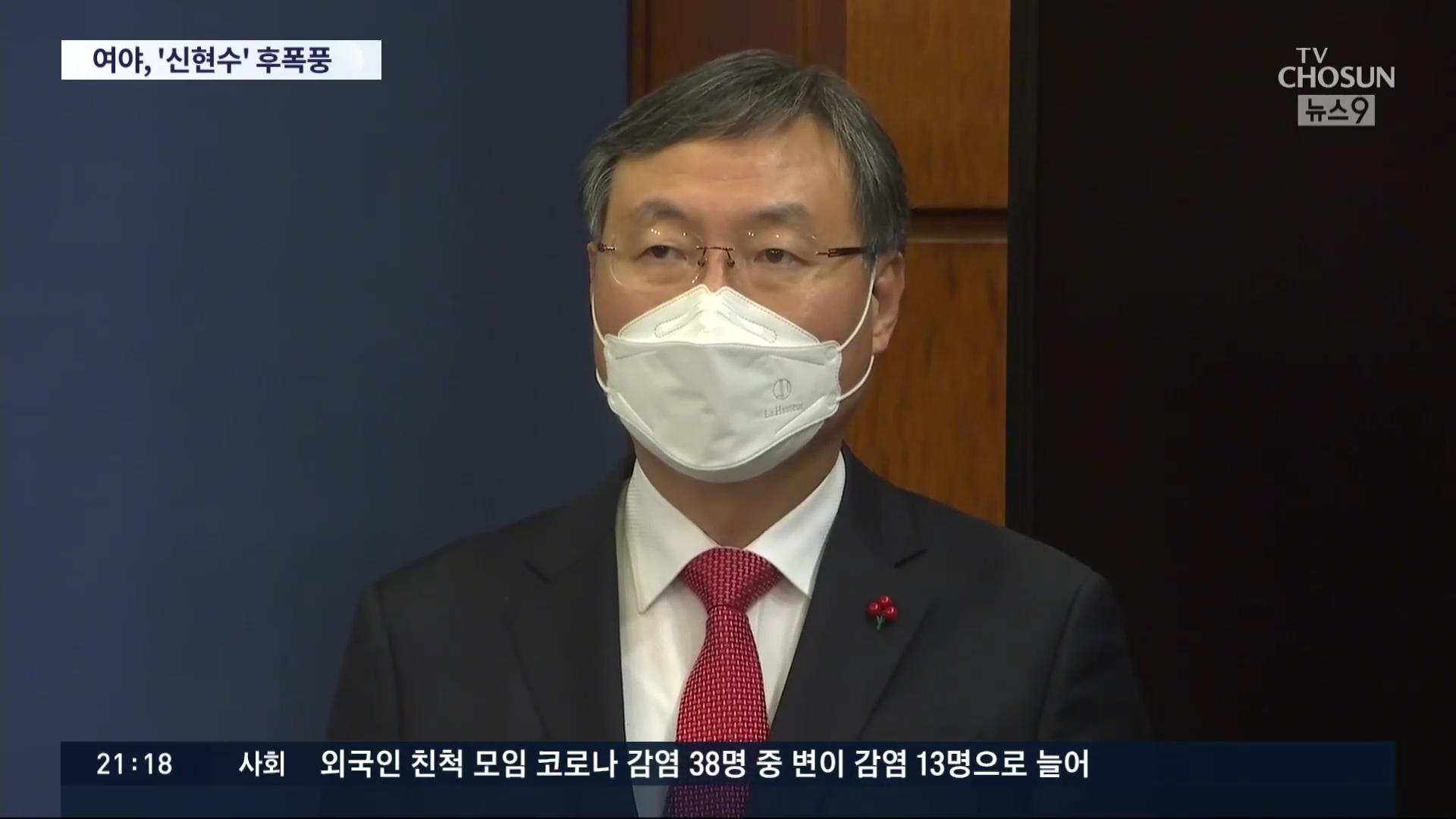 與 '신현수, 무책임 처신'…野 '조국라인이 수석 허수아비로'