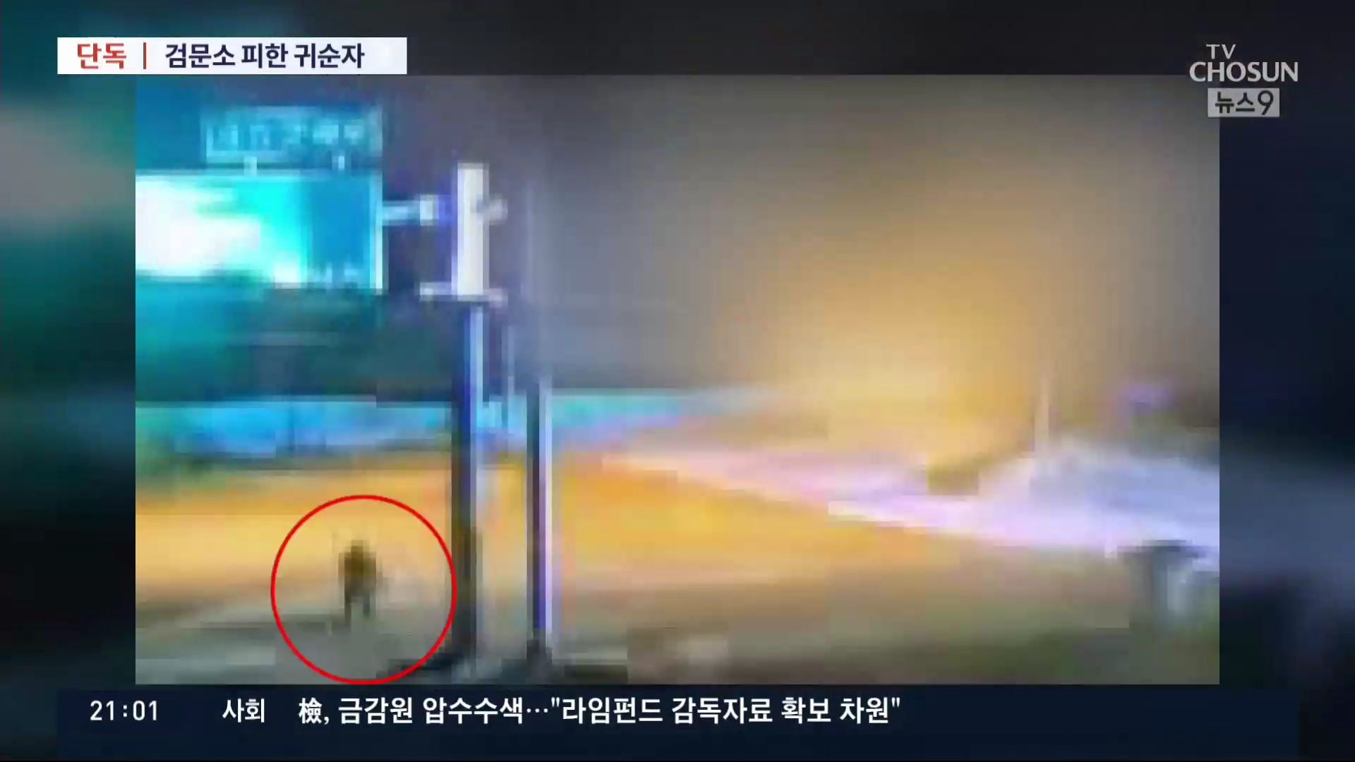 [단독] 검문소로 안 가고…軍 CCTV로 본 귀순 행적 '의문'