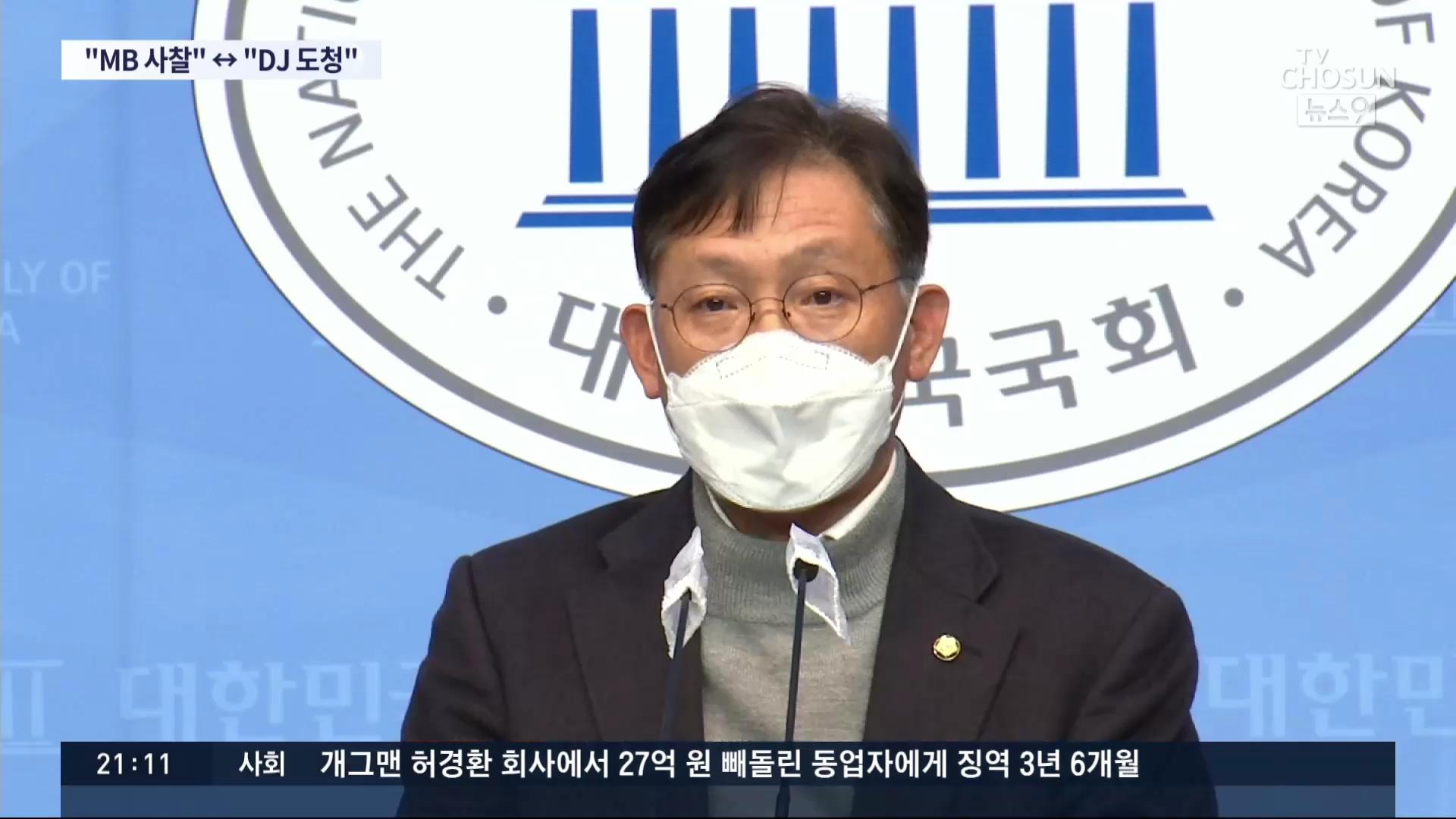배진교, MB때 사찰 문건 공개…野 'DJ때 1800명 불법도청'