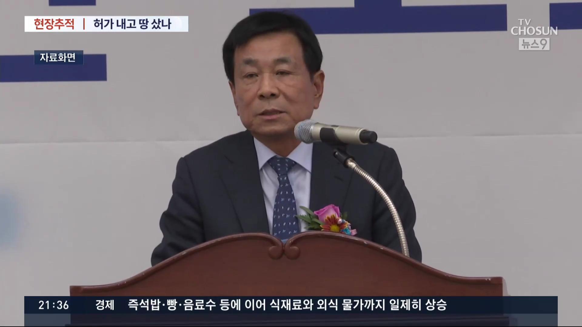 [현장추적] 숙원 개발사업인데…'주민보다 전 구청장 배불릴 판'