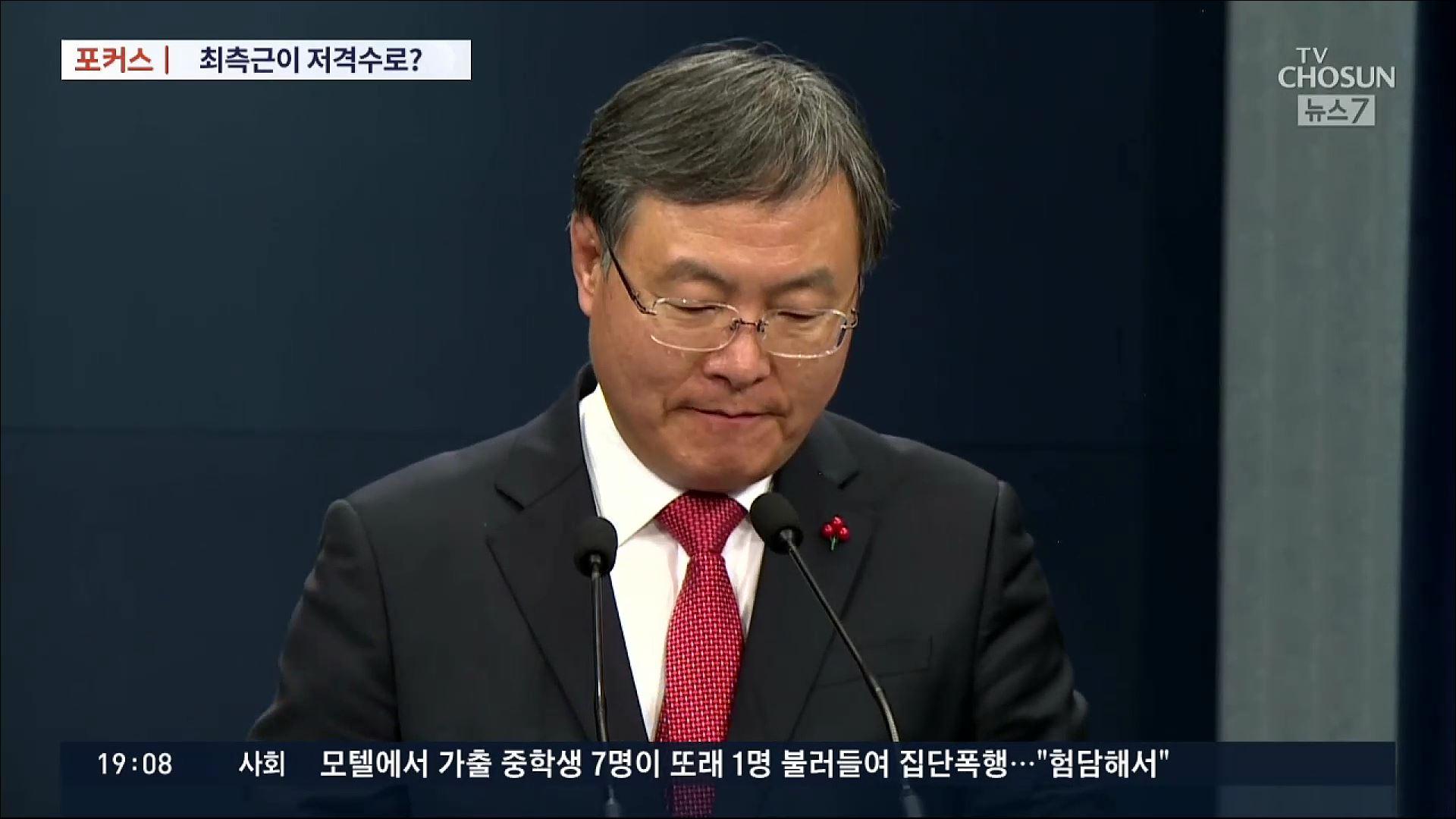 [포커스] '최측근'에서 '부담'으로…文-신현수 17년 인연