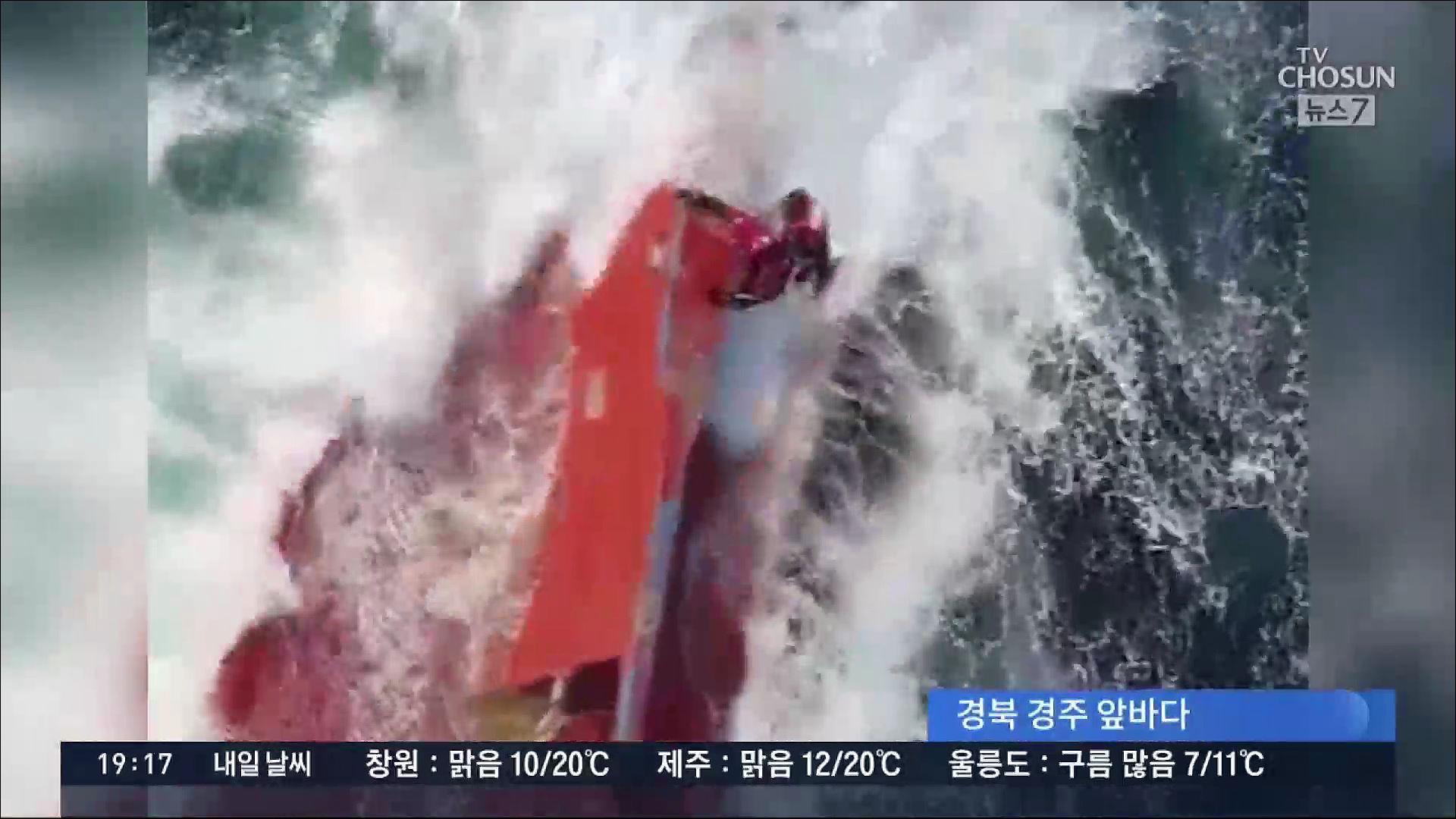 어선 전복 40시간만에 생존자 구조…'에어포켓' 덕분에 구사일생