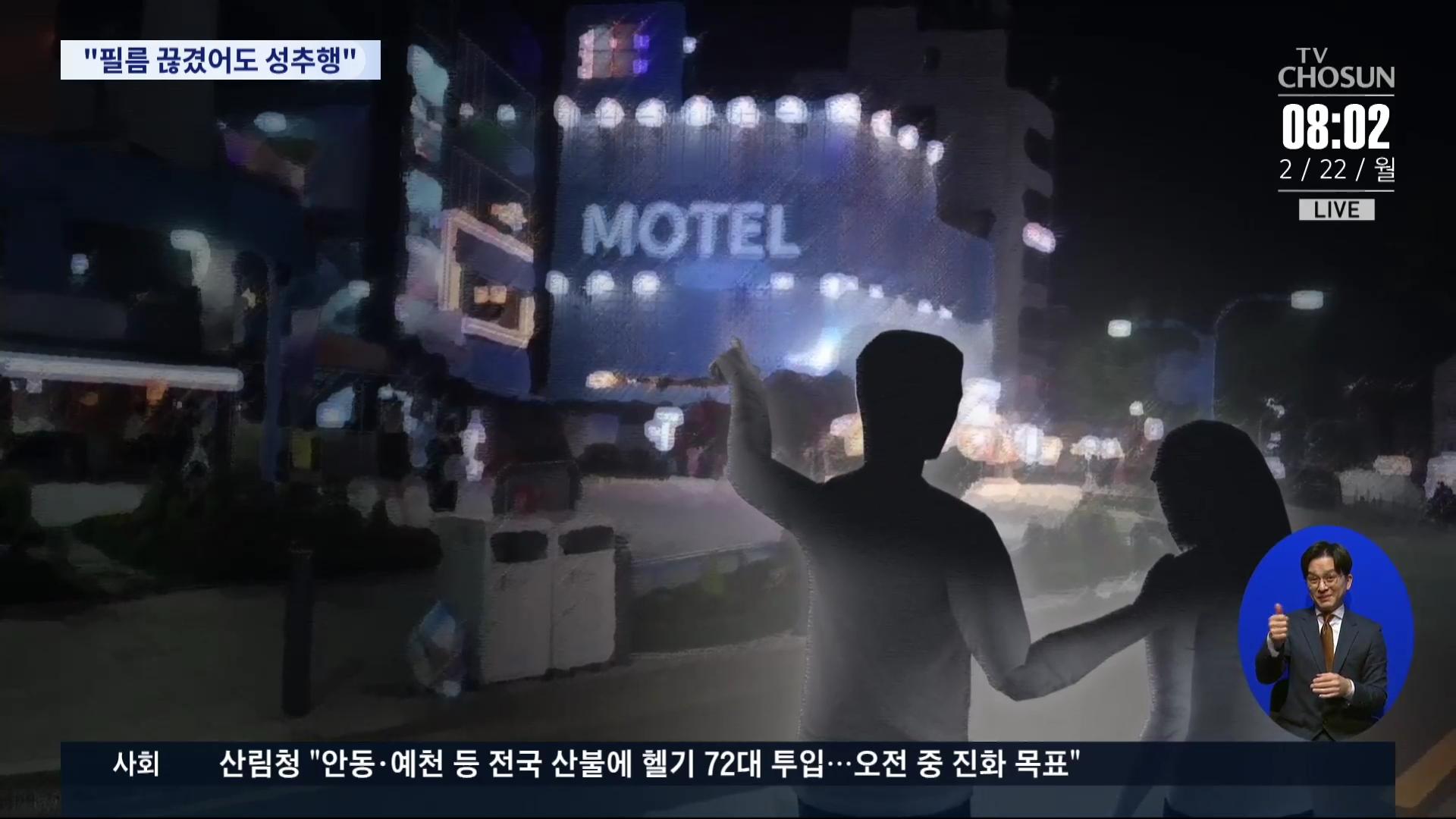 '필름 끊긴' 만취 10대 모텔 데려가…대법 '동의해도 성추행'