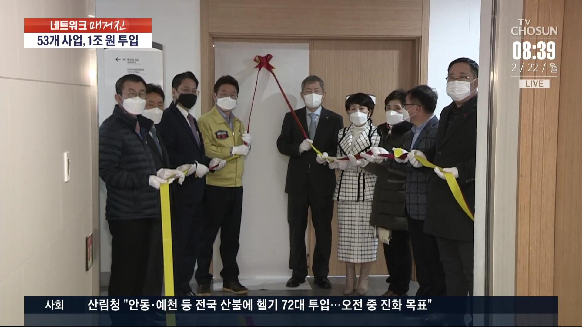 코로나 극복 사업에 1조…경북, 민생살리기 특별본부 출범