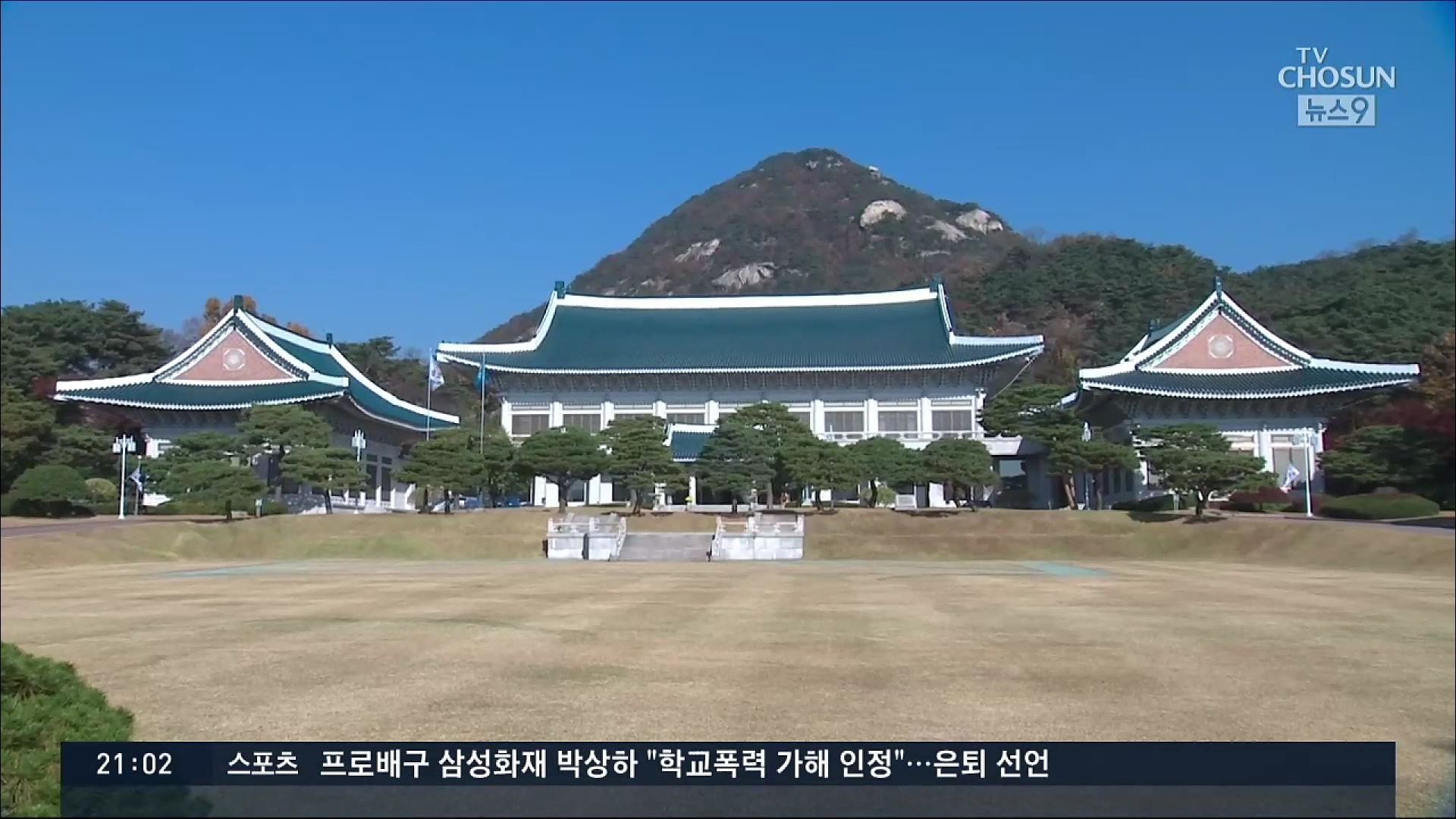 '대통령 인사권이라'…'신현수 파문'에 시원한 해명없는 靑
