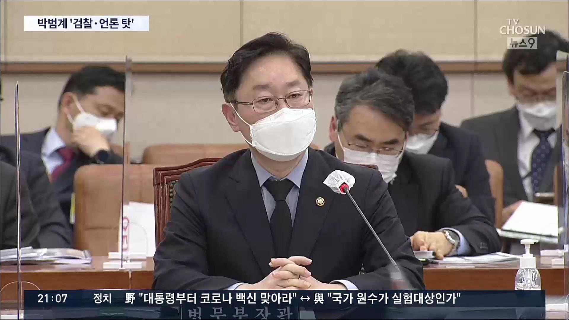 박범계의 언론 탓…'인사 관여 위한 檢 언론플레이 있었다'