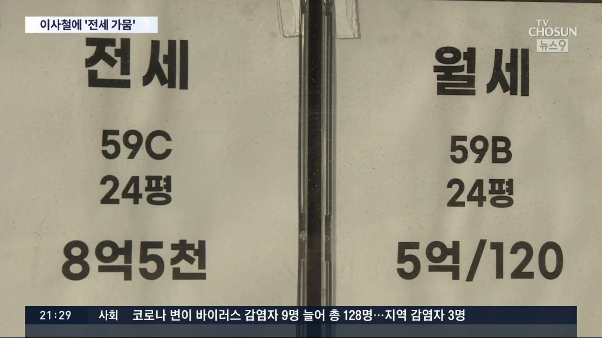 서울 다음달 입주물량 2개 단지뿐…이사철 '전세난' 우려