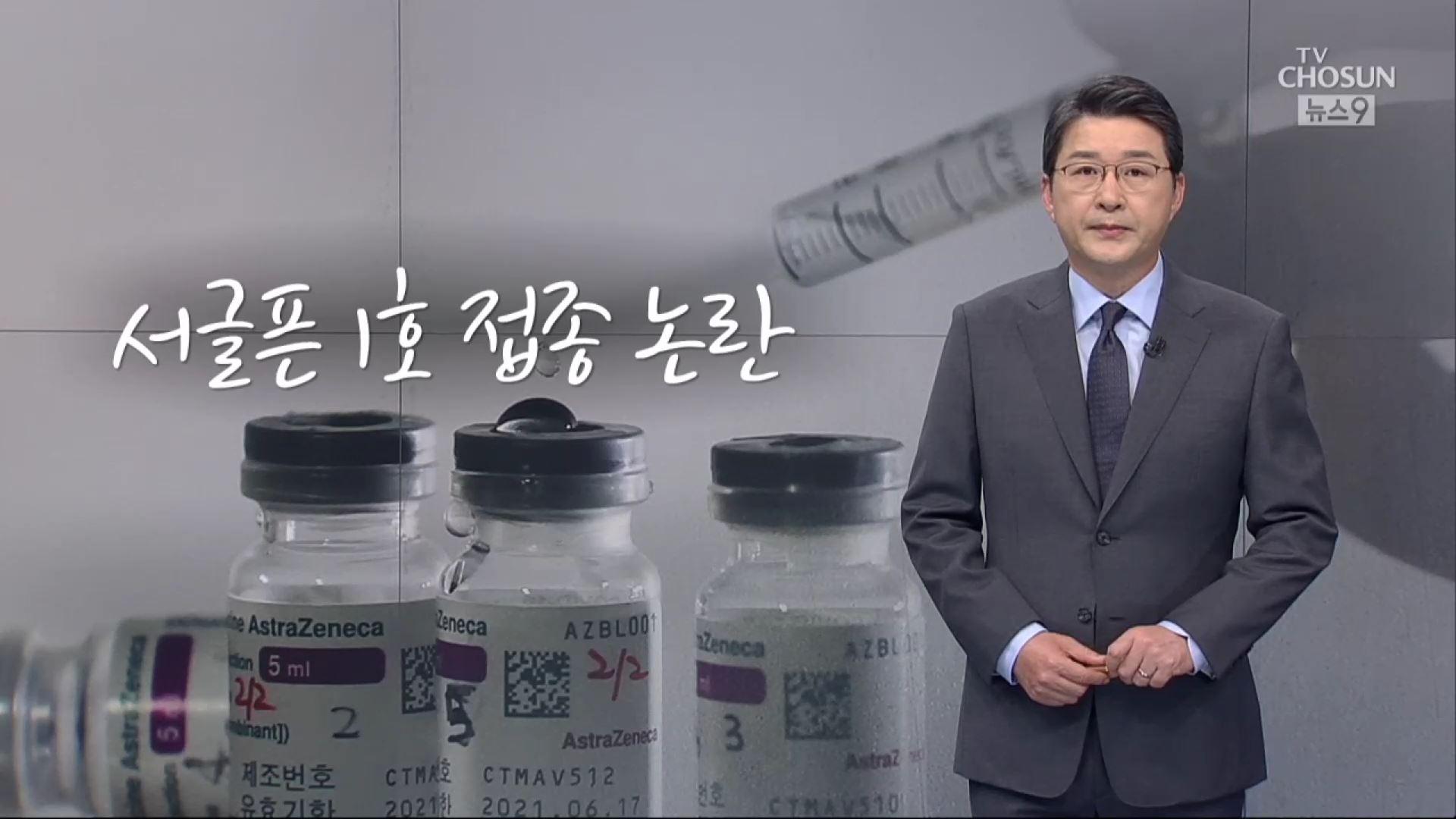[신동욱 앵커의 시선] 서글픈 1호 접종 논란