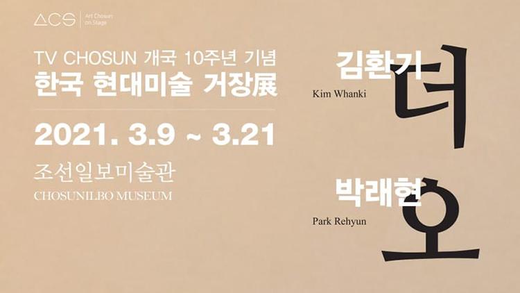 김환기·박래현 등 한자리에…TV조선 개국 10주년 기념 전시회