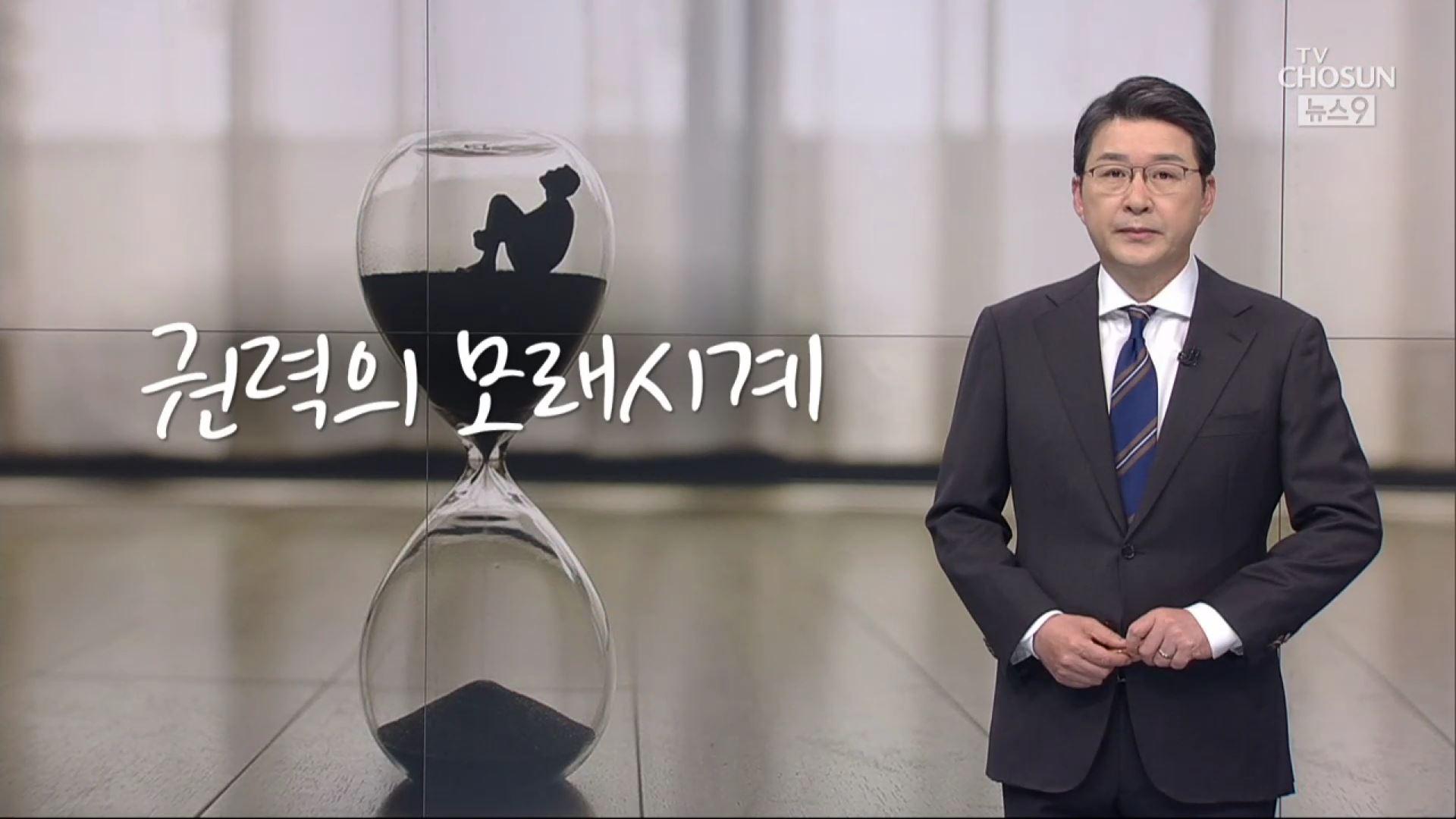 [신동욱 앵커의 시선]  권력의 모래시계