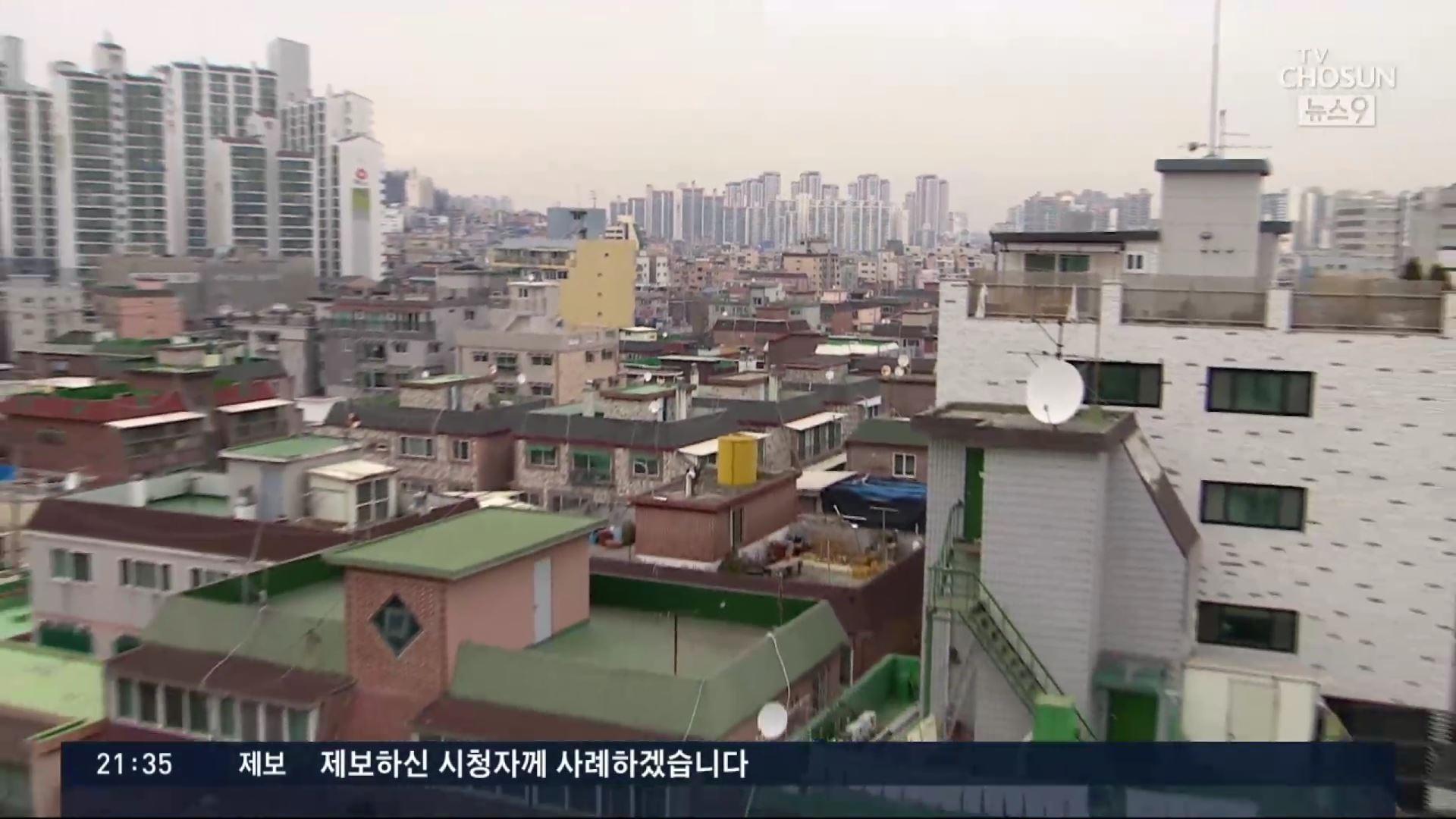 신도시 옆 뉴타운 '토지거래 허가지역'…재산권 제한 논란
