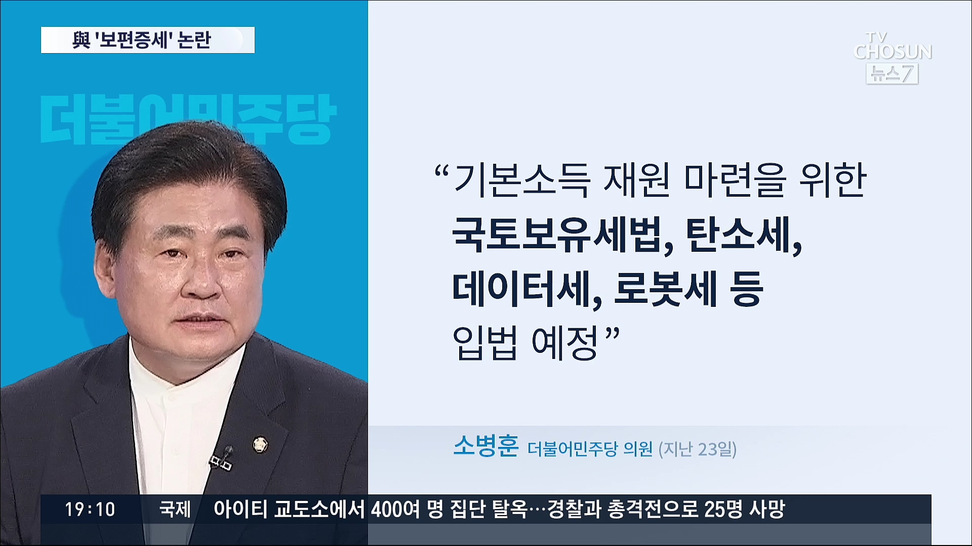 서민 稅부담 늘려 재벌 용돈주나…與 '보편증세' 추진 논란