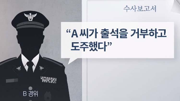 [단독] 제 발로 온 피의자를 '도주했다'며 체포영장…'직권남용' 경찰관 재판행
