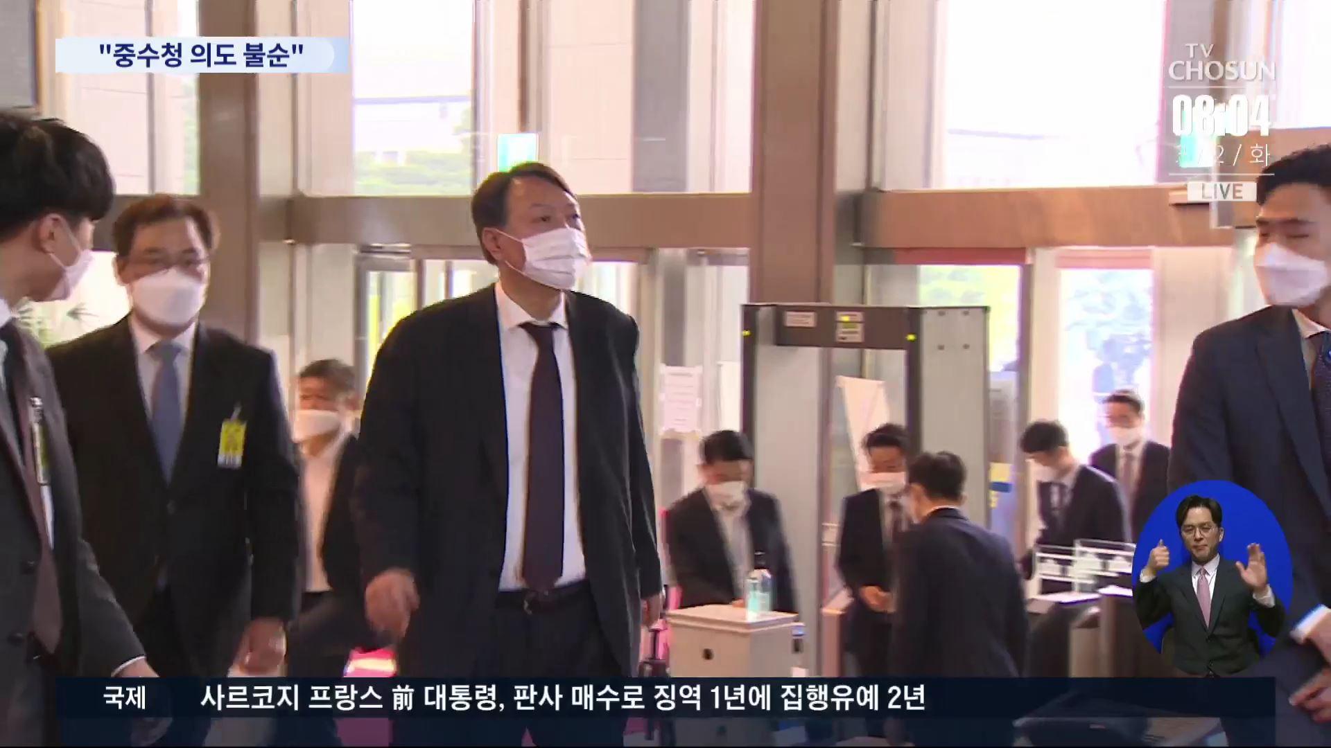 文정부 검찰개혁위원 출신 법조인들 '중수청 의도 순수하지 않아'