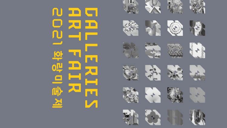화랑미술제, 3일 코엑스 개막…갤러리 107곳 작품 3000여점 출품