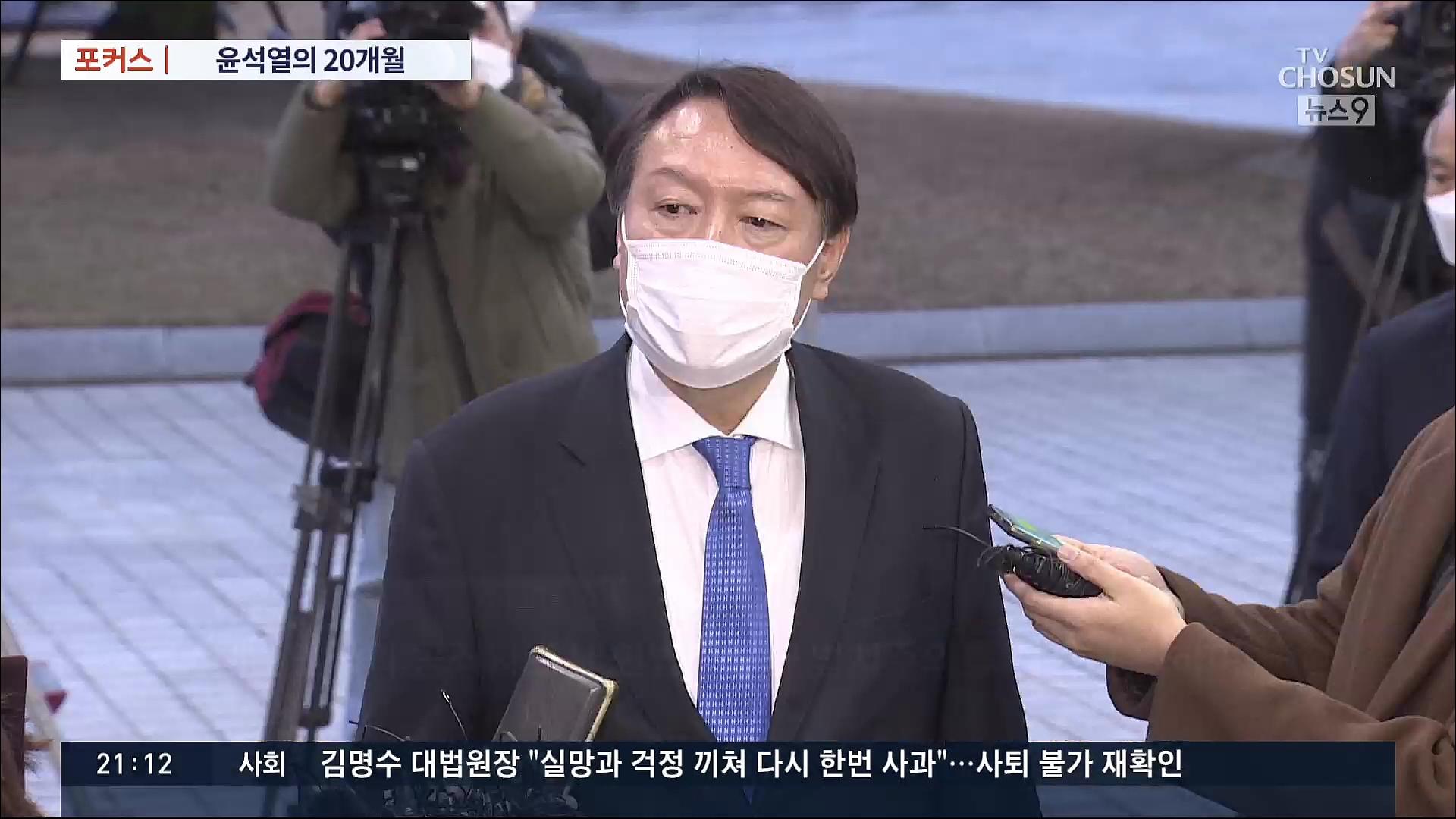 [포커스] '우리 총장님'서 정직까지…尹의 파란만장 20개월