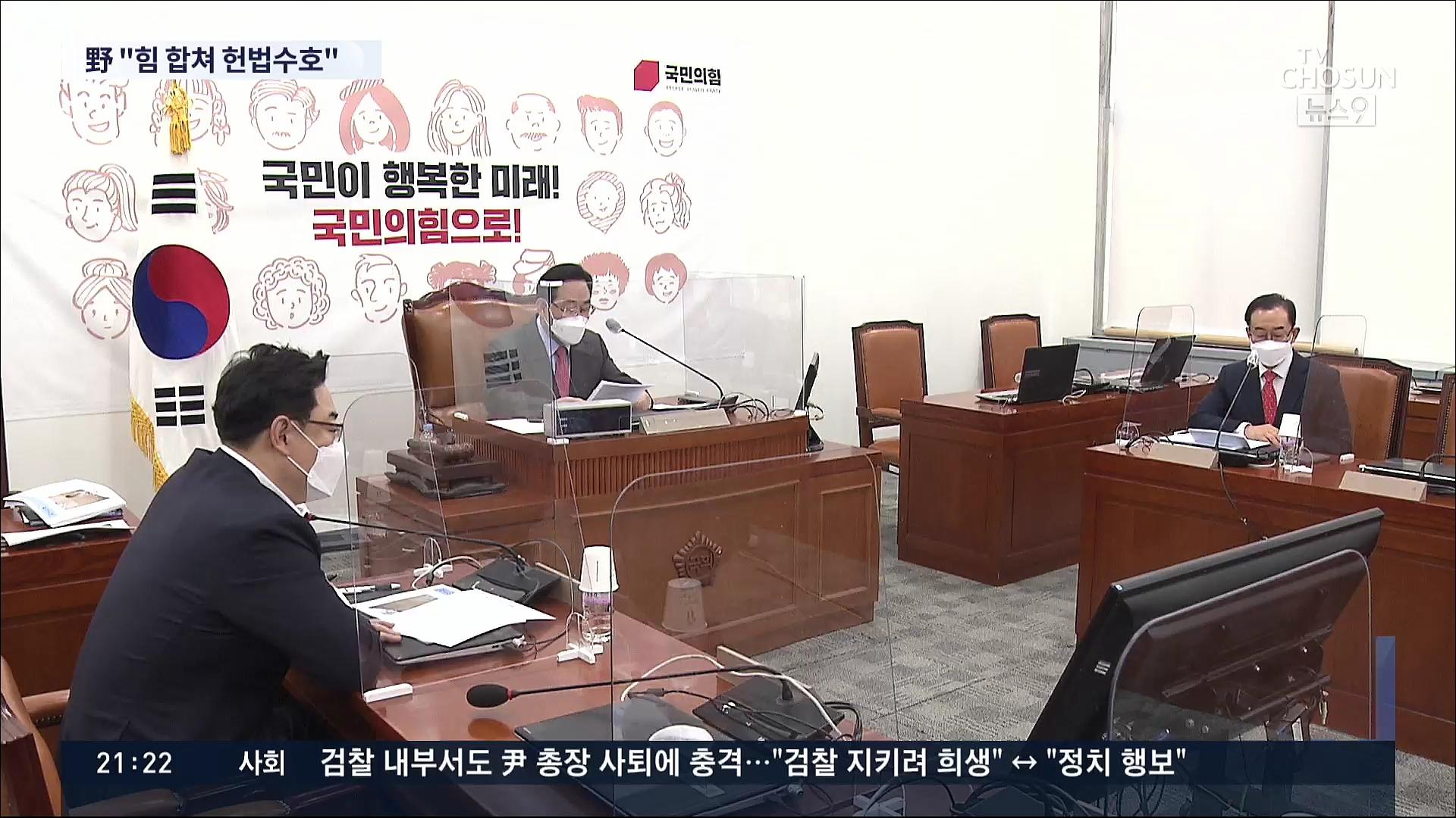 野 '文정권의 민주주의 파괴'…주호영 '尹과 힘 합칠 것'