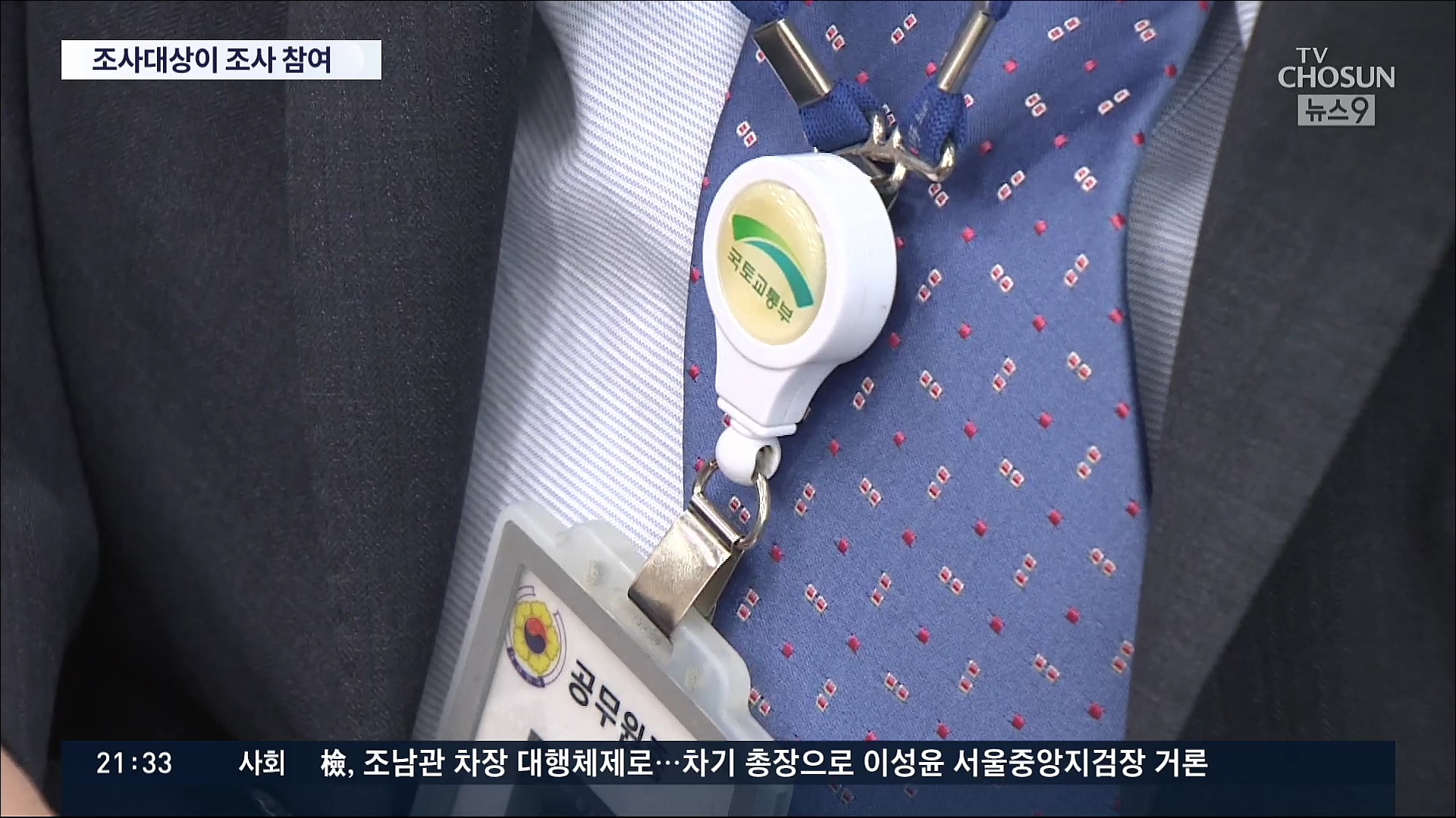 '조사 대상'인 국토부도 정부합동조사 참여…한계 우려
