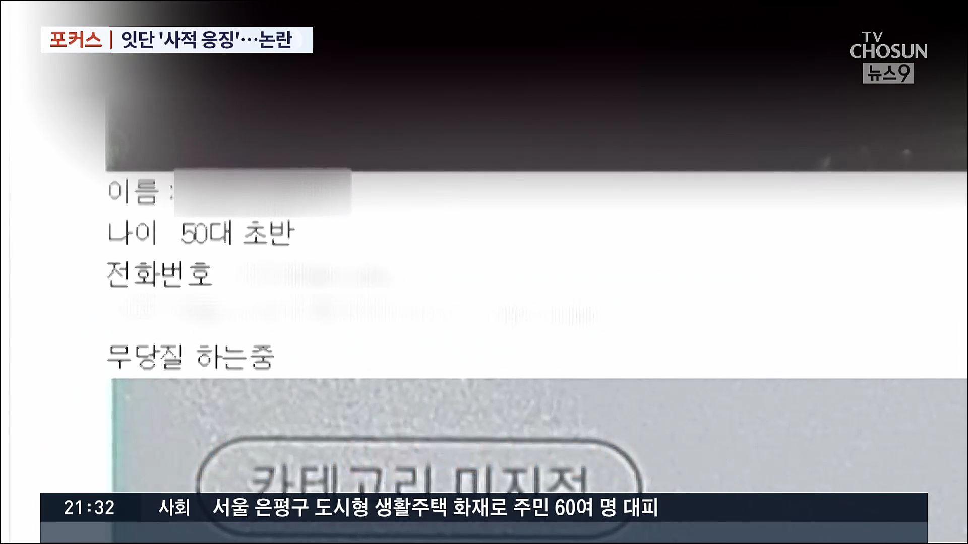 [포커스] 잇따르는 폭로·신상공개…'사적 응징' 논란