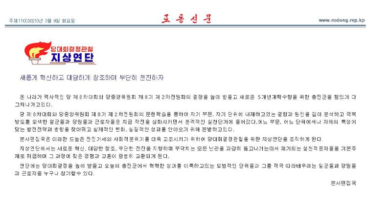 김정은 대노에…릴레이 반성문 쓰는 北 경제 간부들