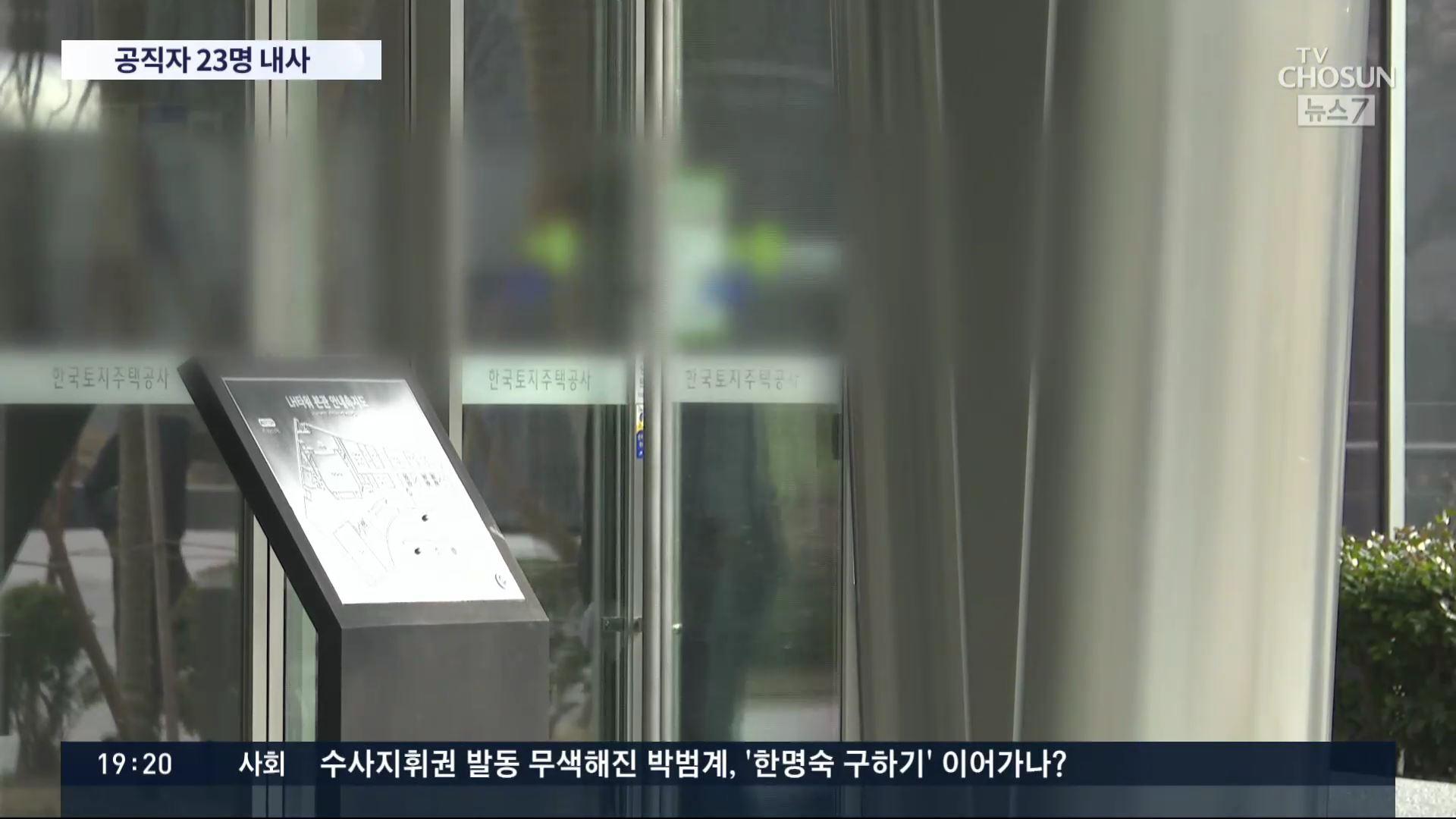 특수본, 2차 발표 '투기의혹' 공직자 23명 내사 착수