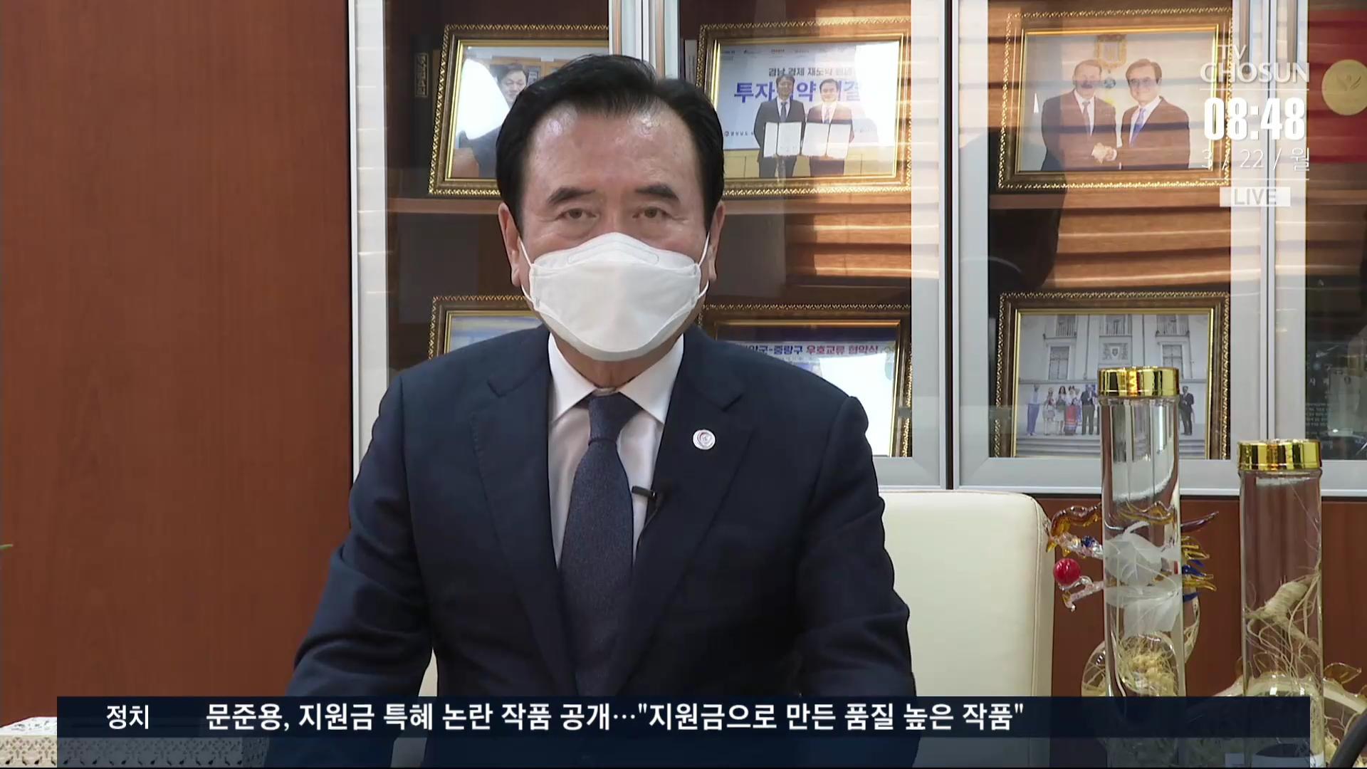 [네트워크 초대석] 서춘수 함양군수 '항노화엑스포로 산삼의 고장 알릴 것'