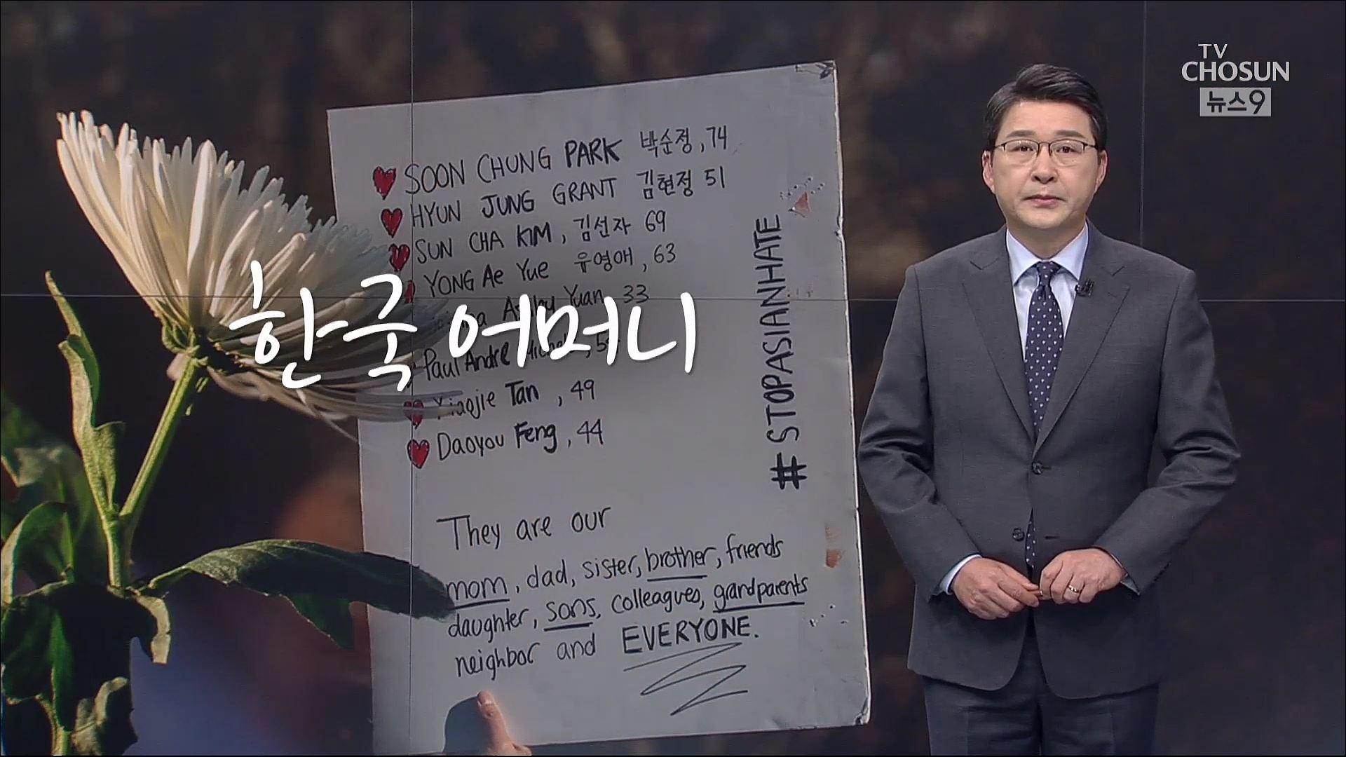 [신동욱 앵커의 시선] 한국 어머니