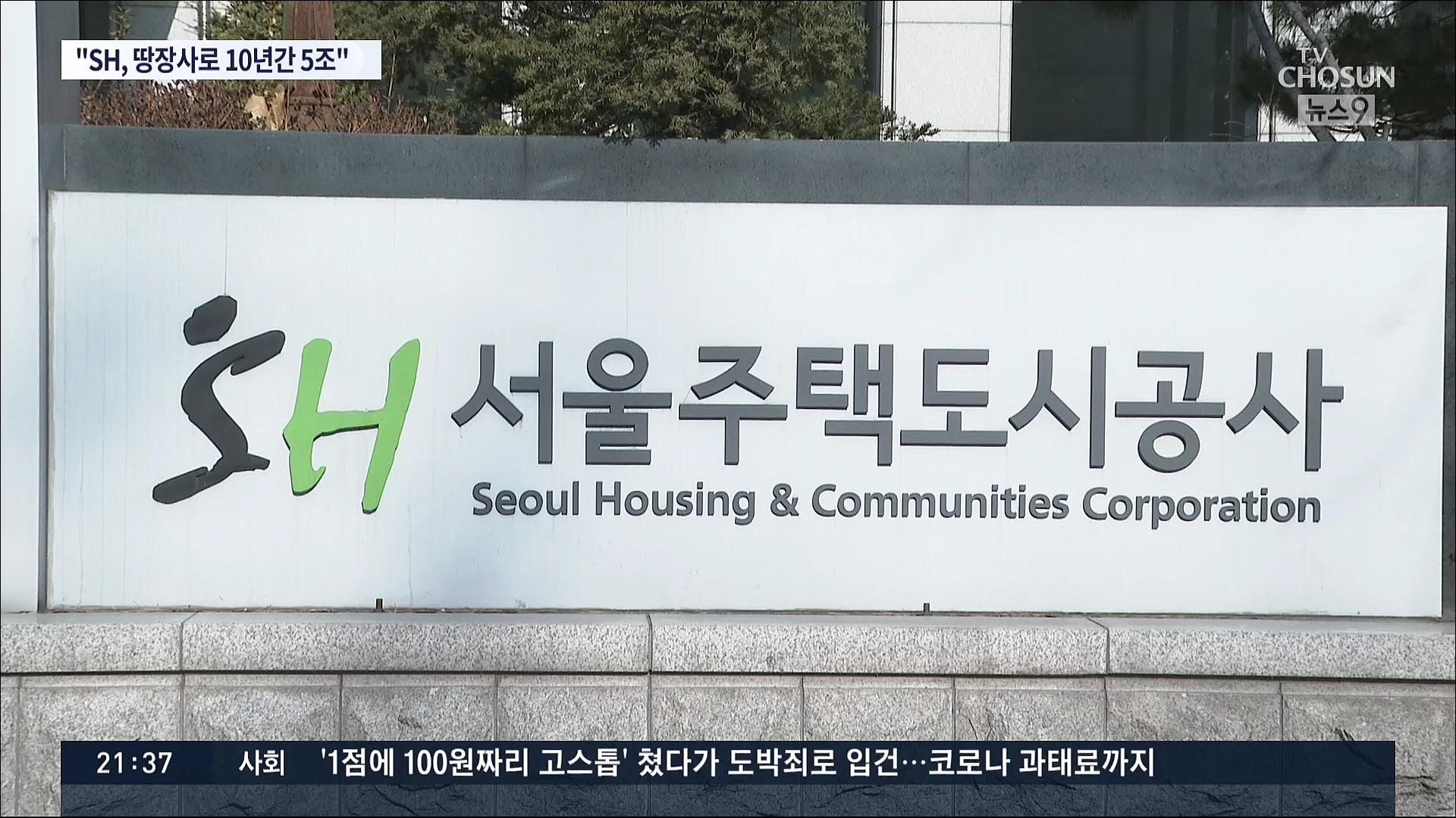 경실련 'SH, 땅 장사로 지난 10년간 5.5조 이익 남겨'