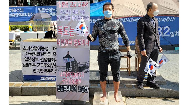 '日에 우리 기개 보이겠다'…조승환, 일본대사관 앞에서 '맨발 퍼포먼스'