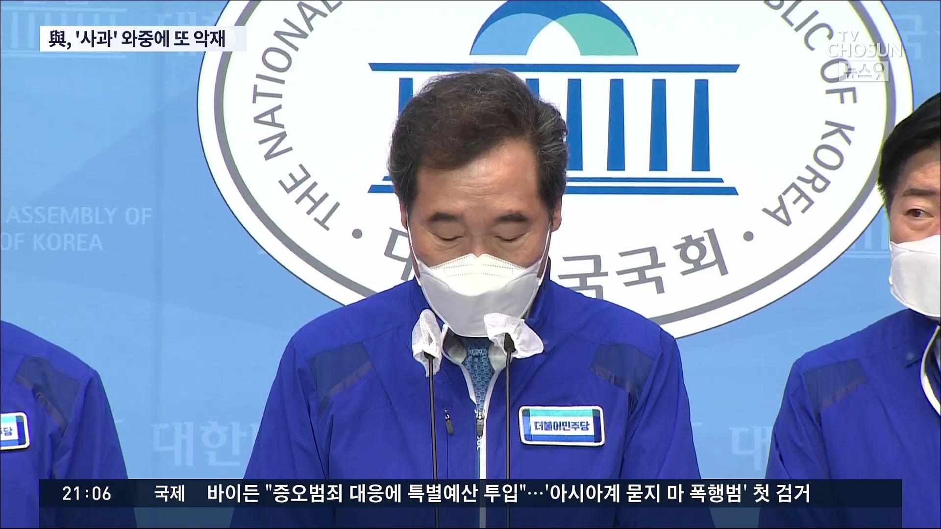 김상조 이어 박주민까지…與 '부동산 사과' 와중 또 악재