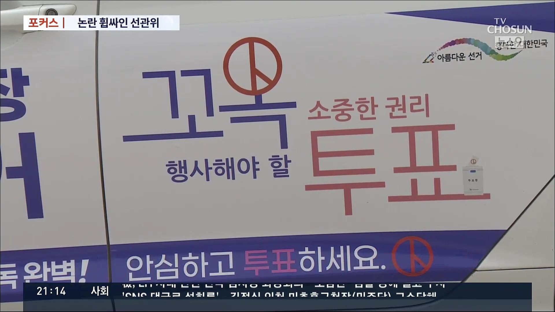 [포커스] '보궐선거 왜하죠?' 문구 불허…선관위 '편파 논란'
