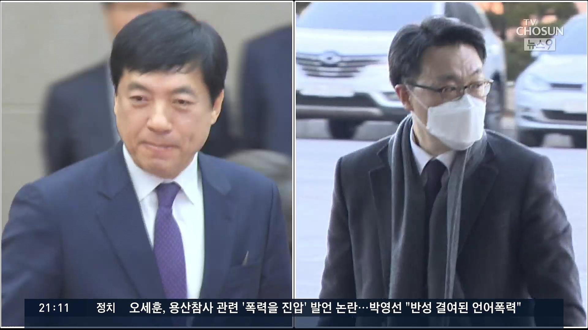 김진욱, '이성윤 에스코트 조사' 닷새만에 '기소 판단은 우리가'