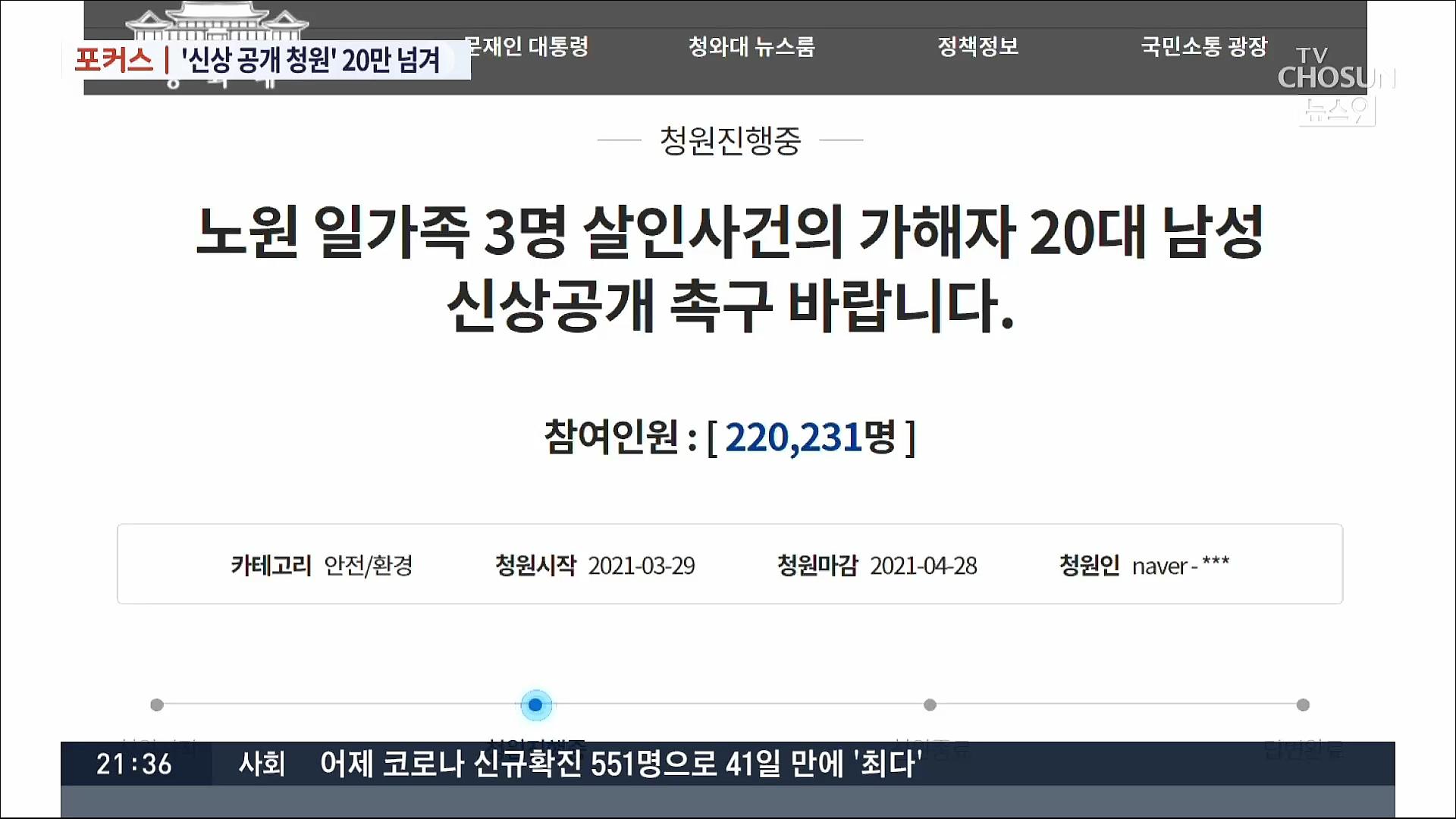 [포커스] '노원 세 모녀 살인범 신상 공개' 청원 20만 넘겨