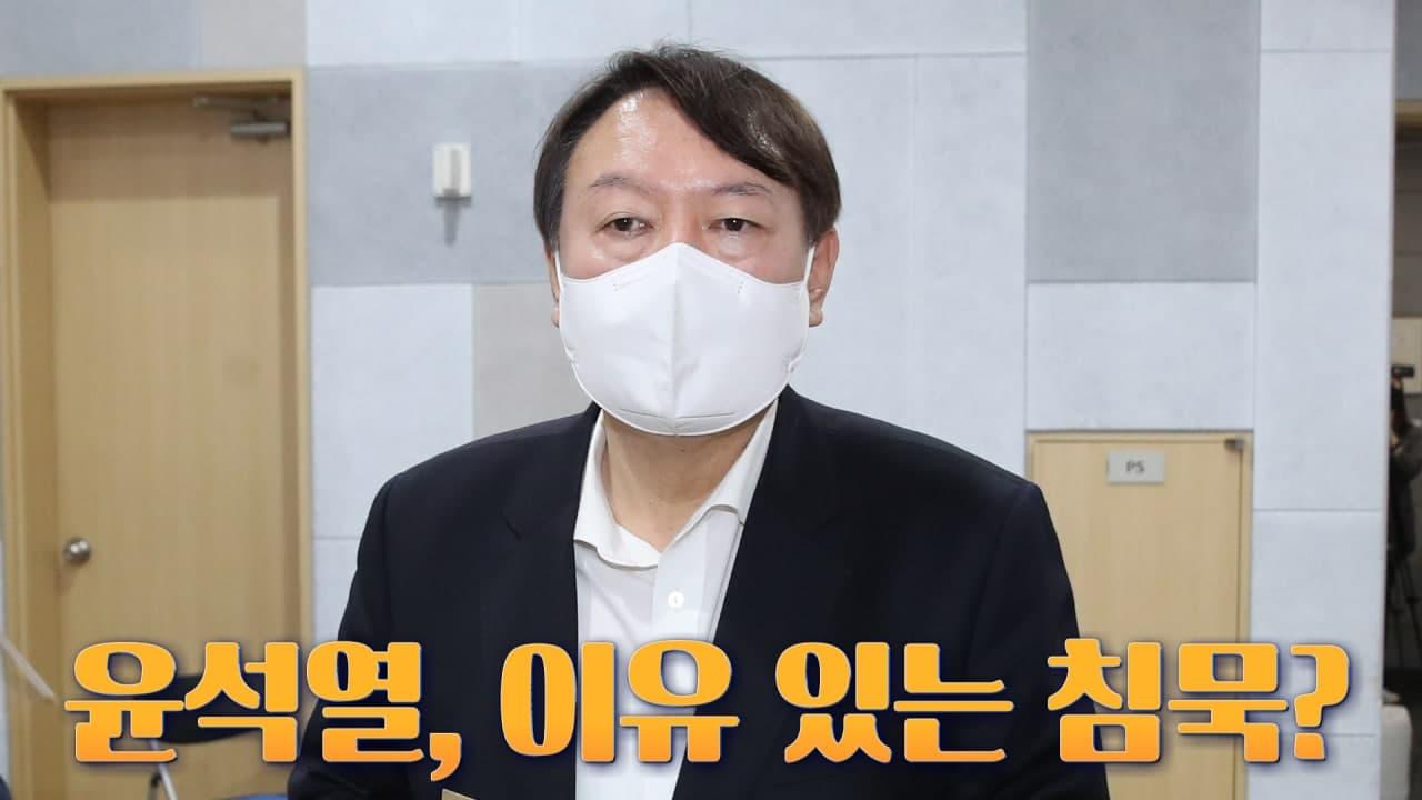 [뉴스야?!] 윤석열, 이유 있는 침묵?