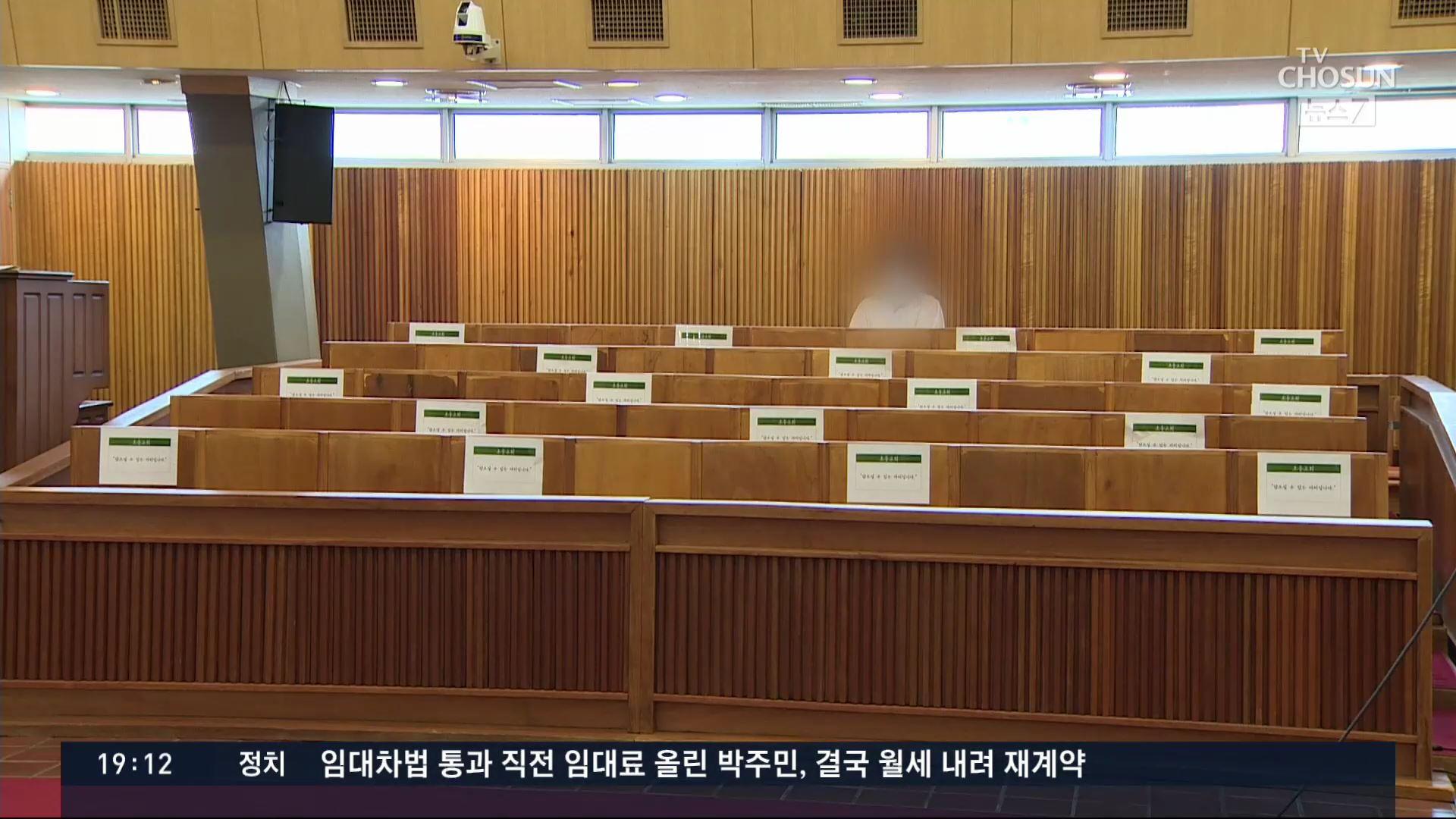자매교회 순회모임 관련 감염 속출…전국서 71명 확진