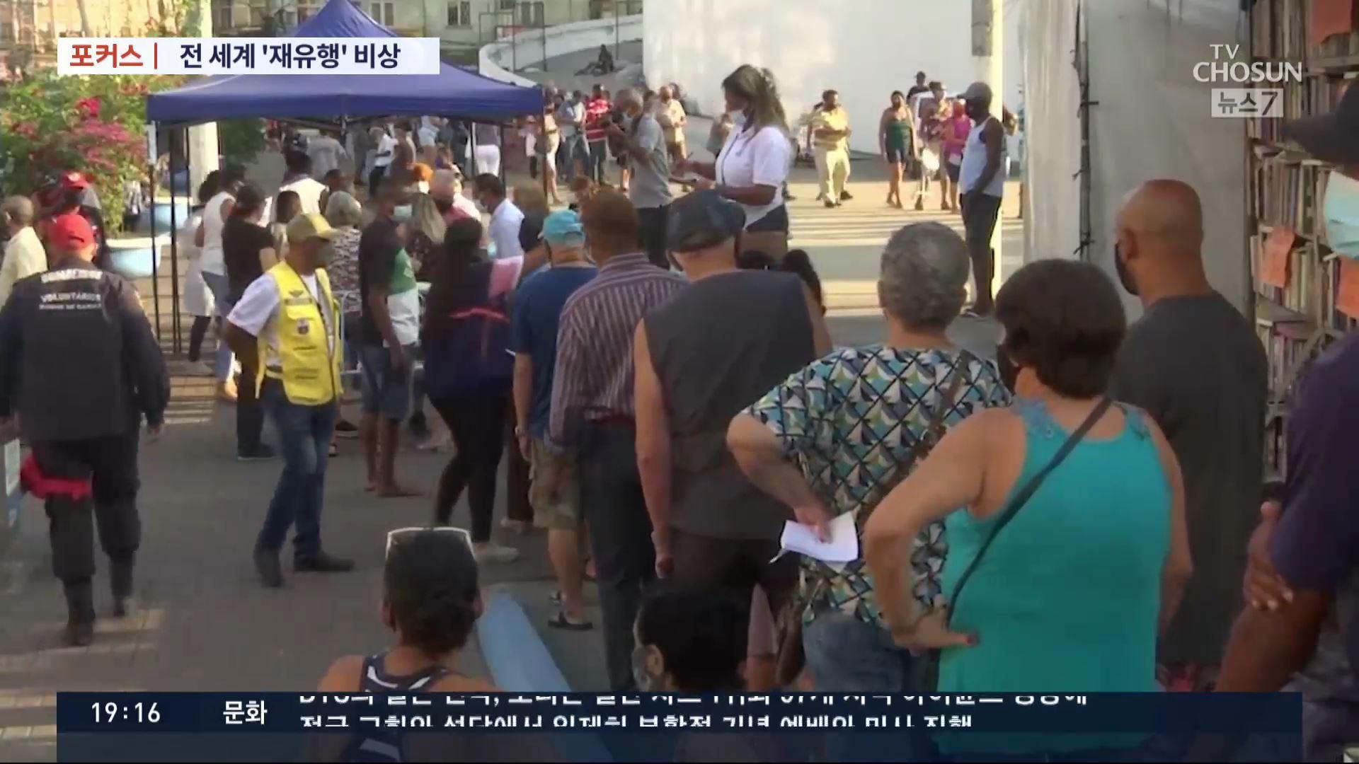 [포커스] 바닥난 병상·국경 봉쇄…전세계 '코로나 재유행' 비상