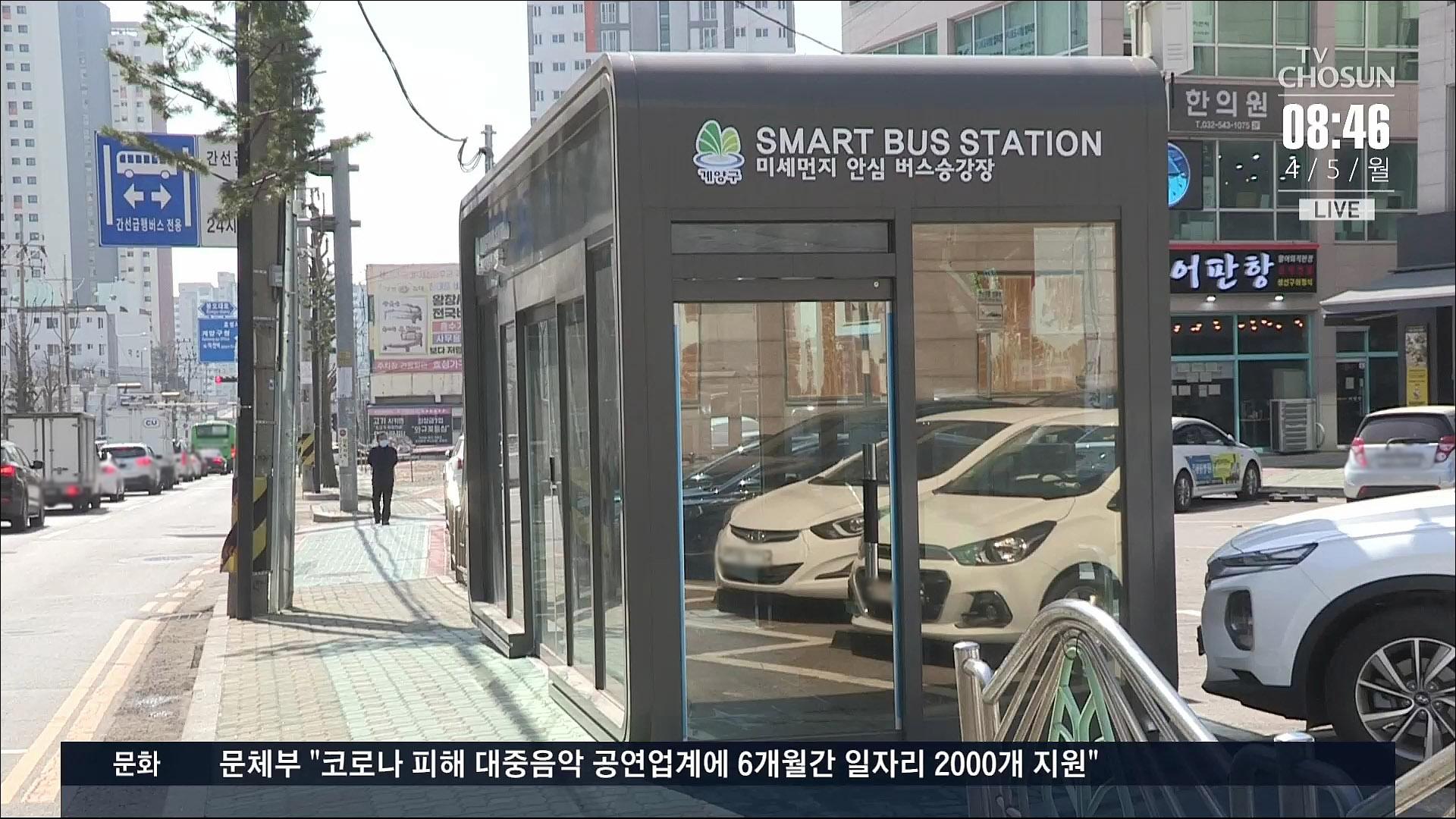미세먼지 막고 냉난방 기능까지…인천 버스승강장의 '쾌적한 변신'