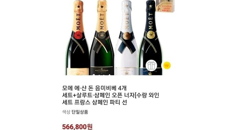 쿠팡, '온라인 판매 금지' 주류 팔다 중단