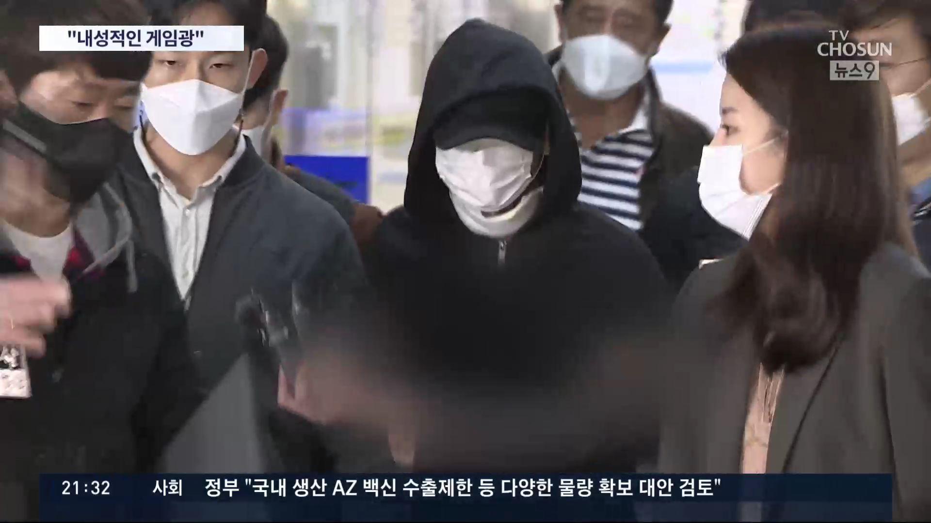 '세 모녀 살해 피의자' 김태현, 내성적 성격에 게임 집착